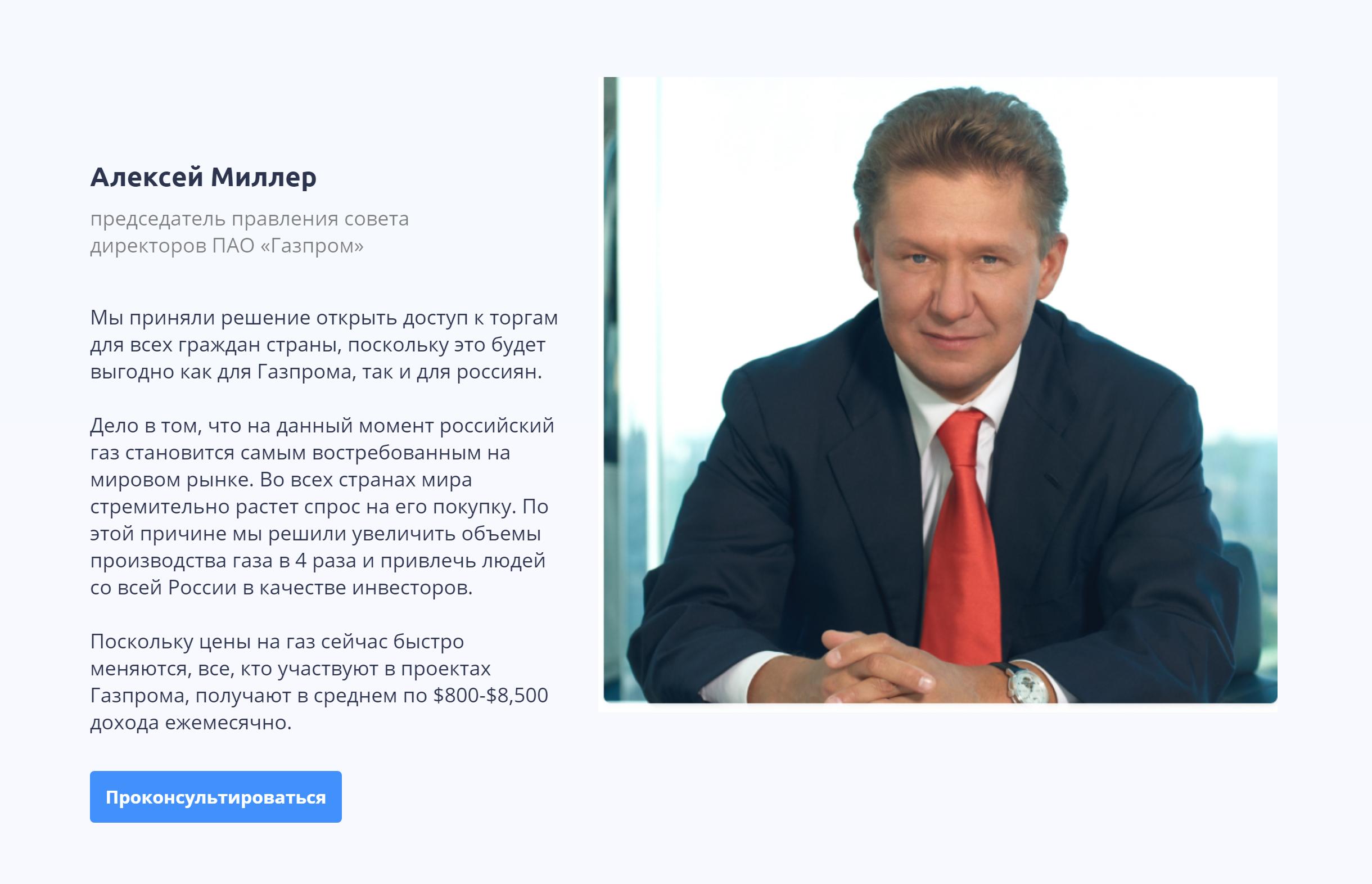 От лица Миллера мне пообещали до8500$ вмесяц заучастие винвестиционной программе «Газпрома»