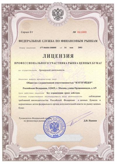 Правильная лицензия выдана Федеральной службой по финансовым рынкам