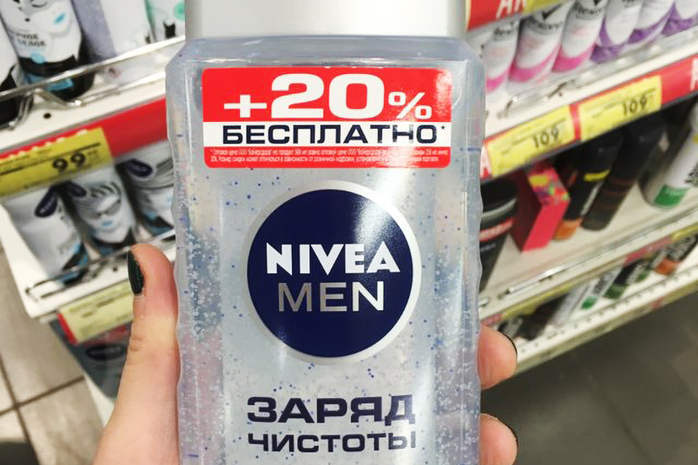 Если прочитать надпись мелким шрифтом, становится понятно, что нас разводят: эта бутылка на20%дешевле, чем две маленькие, — нотак только дляоптовых покупателей. Занаценку вмагазине производитель ответственности ненесет