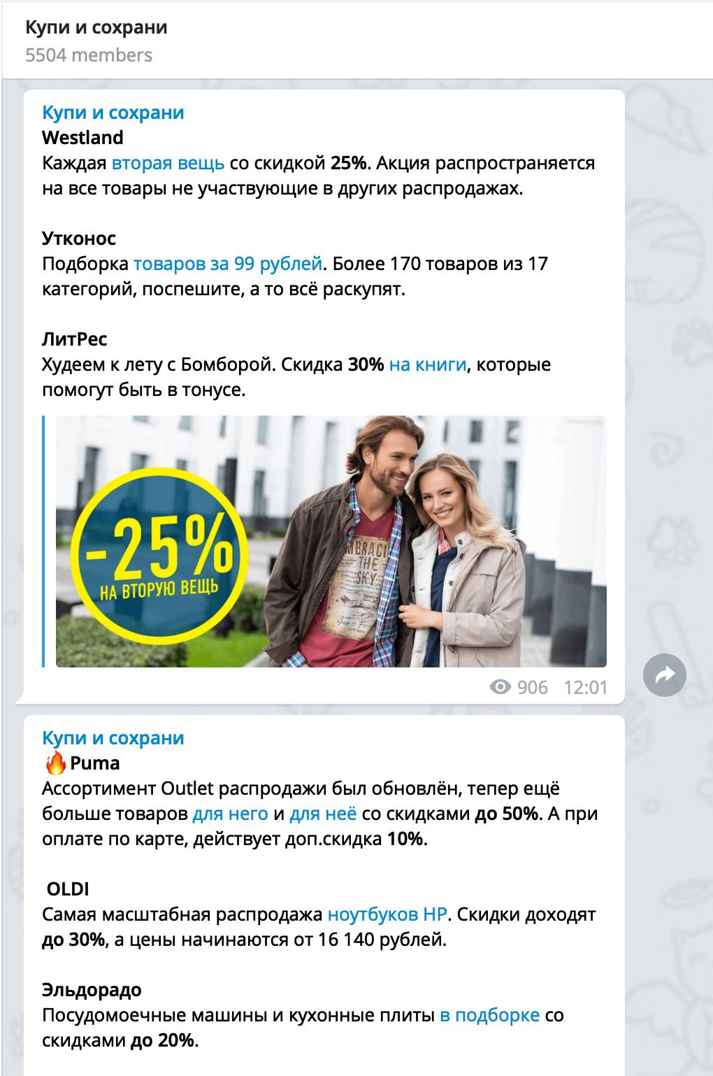 В телеграм-канале напоминают о скидках и распродажах