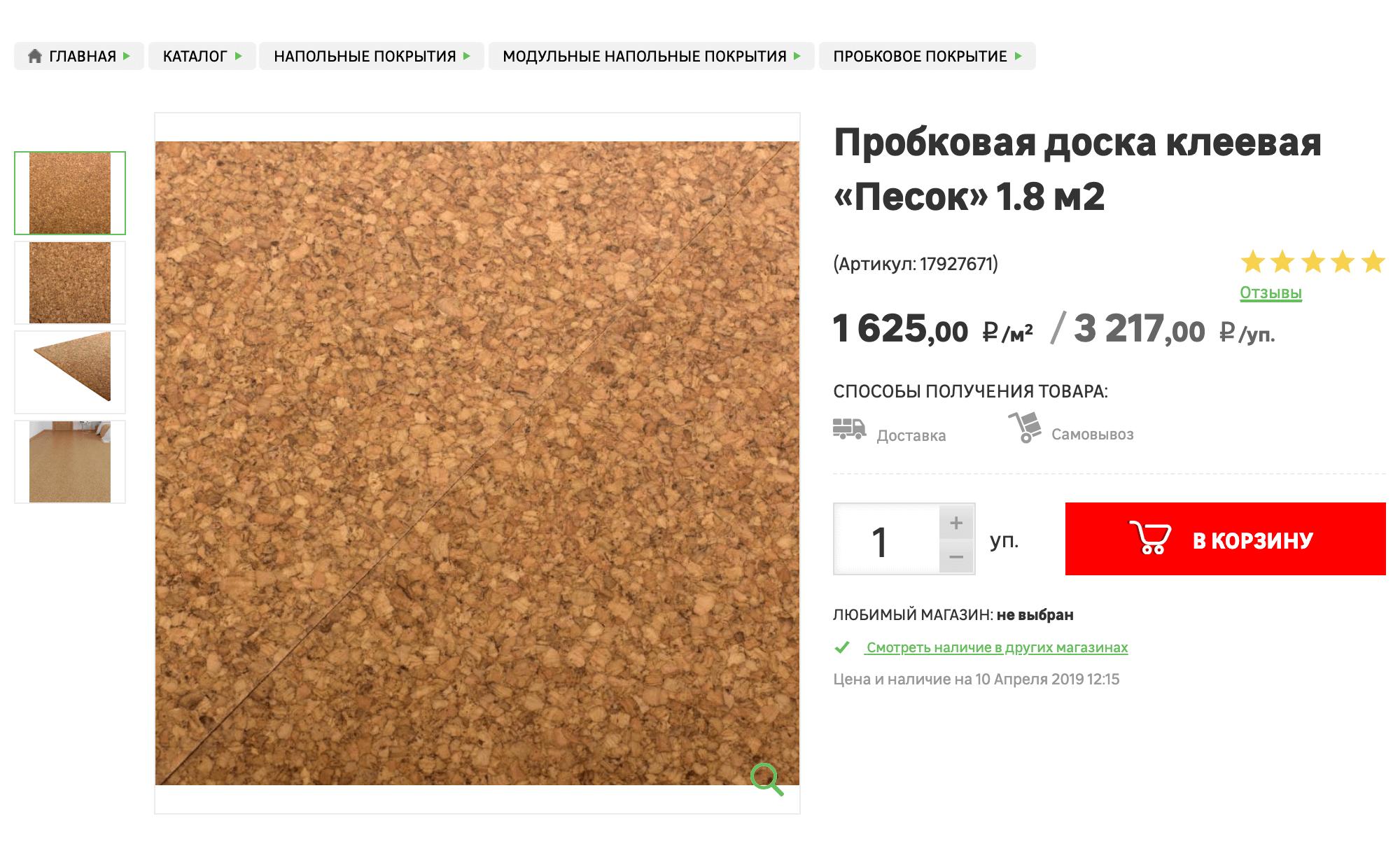 К цене доски нужно добавить стоимость клея и работ по укладке