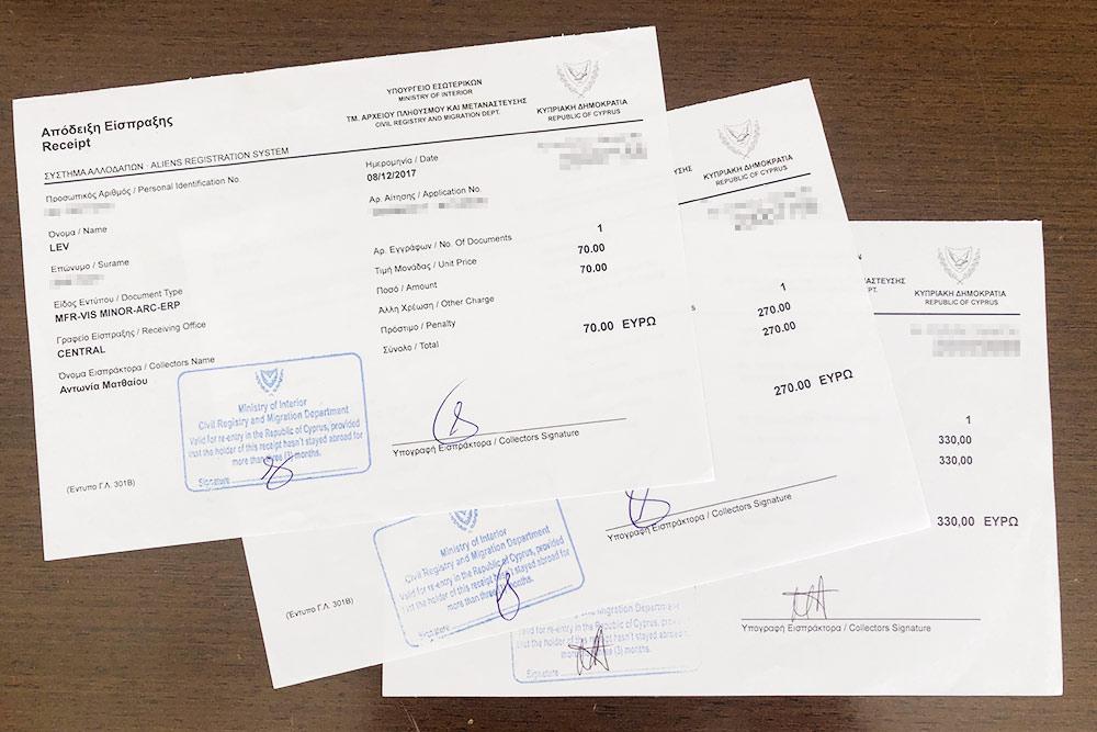 Квитанции об оплате визовых сборов со штампами, разрешающими пересекать границу Кипра