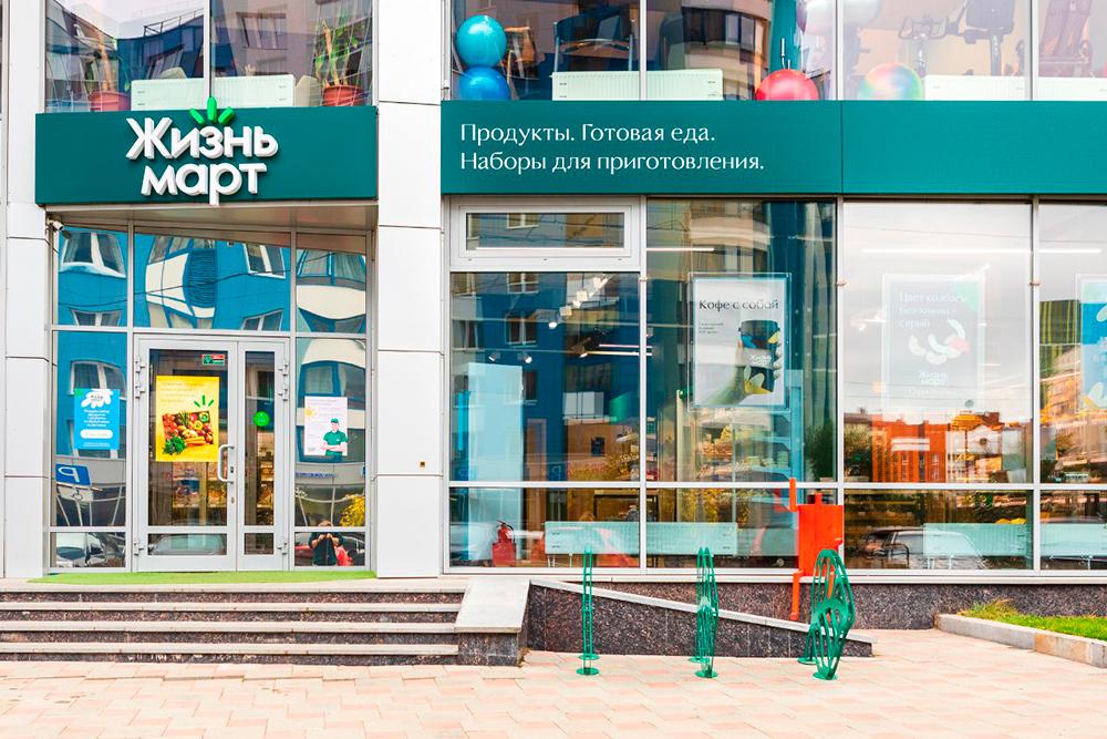 Фирменный стиль «Жизньмарта» обошелся в 446 тысяч рублей