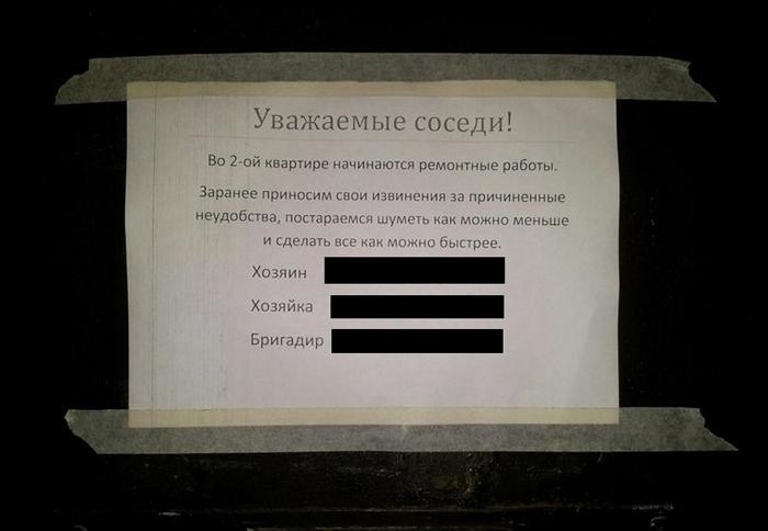 Пример объявления для соседей