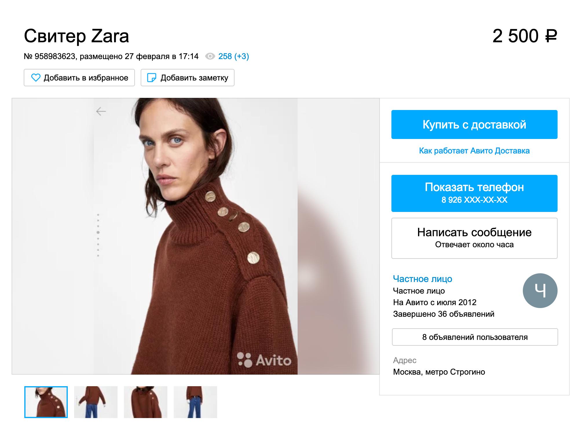 Новый свитер стоит примерно столько же, а реальных фотографий свитера нет — купить в магазине кажется безопаснее