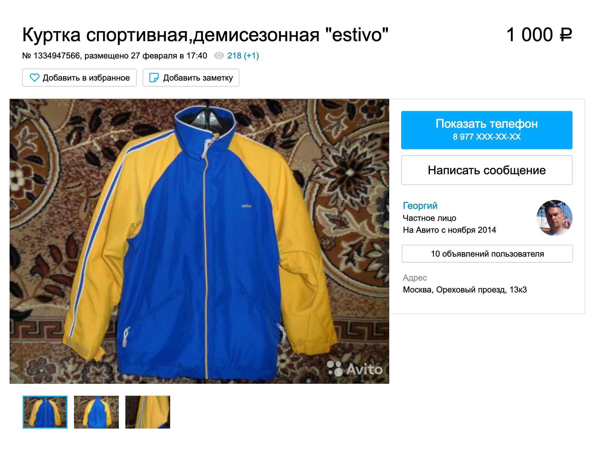 Фон хоть и не однородный, но контрастный к цвету вещи. В этом объявлении куртка показана с трех ракурсов: спереди, сзади и сбоку — покупателю понятно, как она выглядит