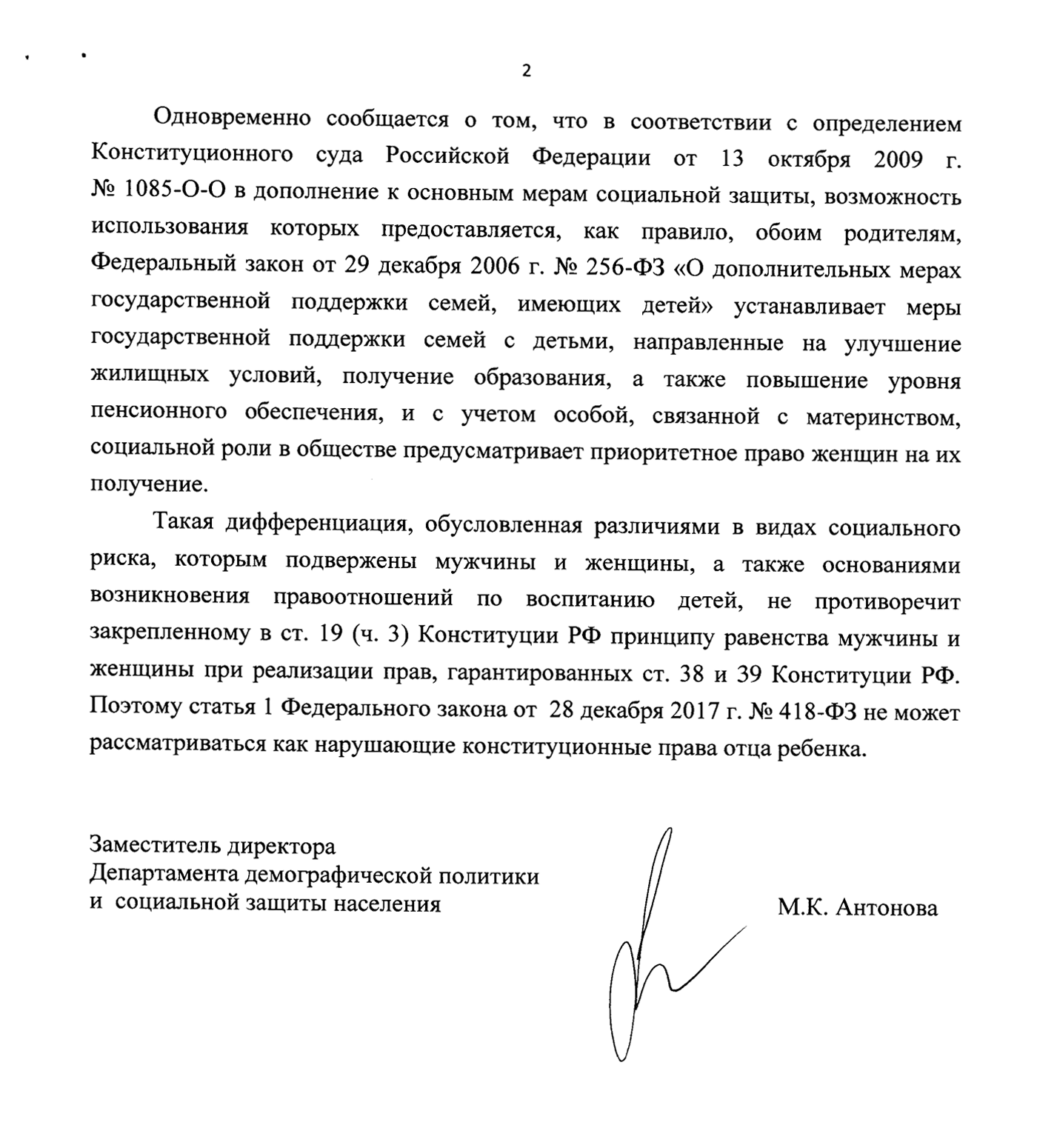 Ответ из Министерства труда и социальной защиты РФ: фрагмент о том, почему права отца в нашем случае никто не нарушал