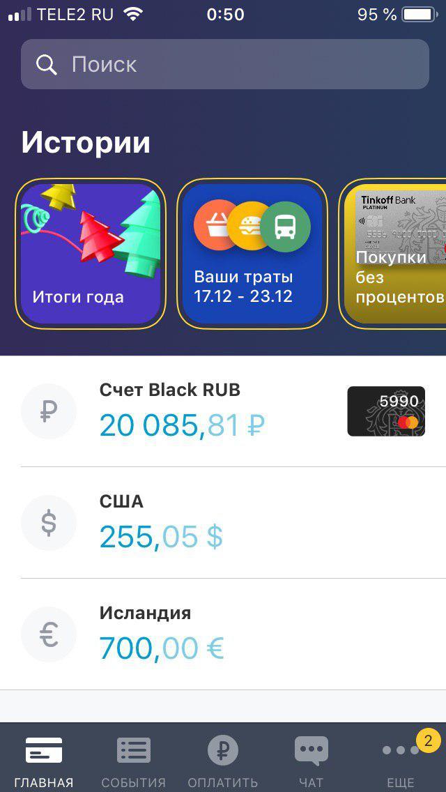 Для пополнения счета необязательно ходить в обменник — купить валюту можно прямо в приложении банка