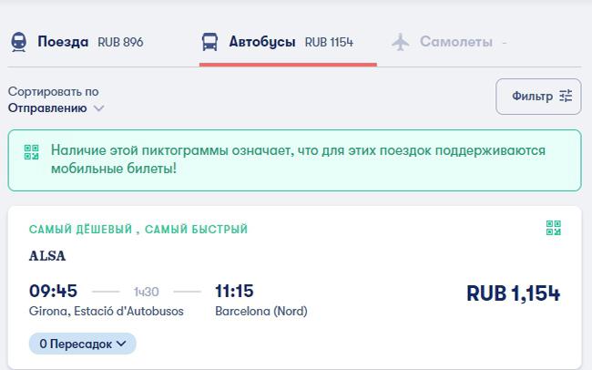 Билет на автобус из Жироны в Барселону стоит еще тысячу рублей