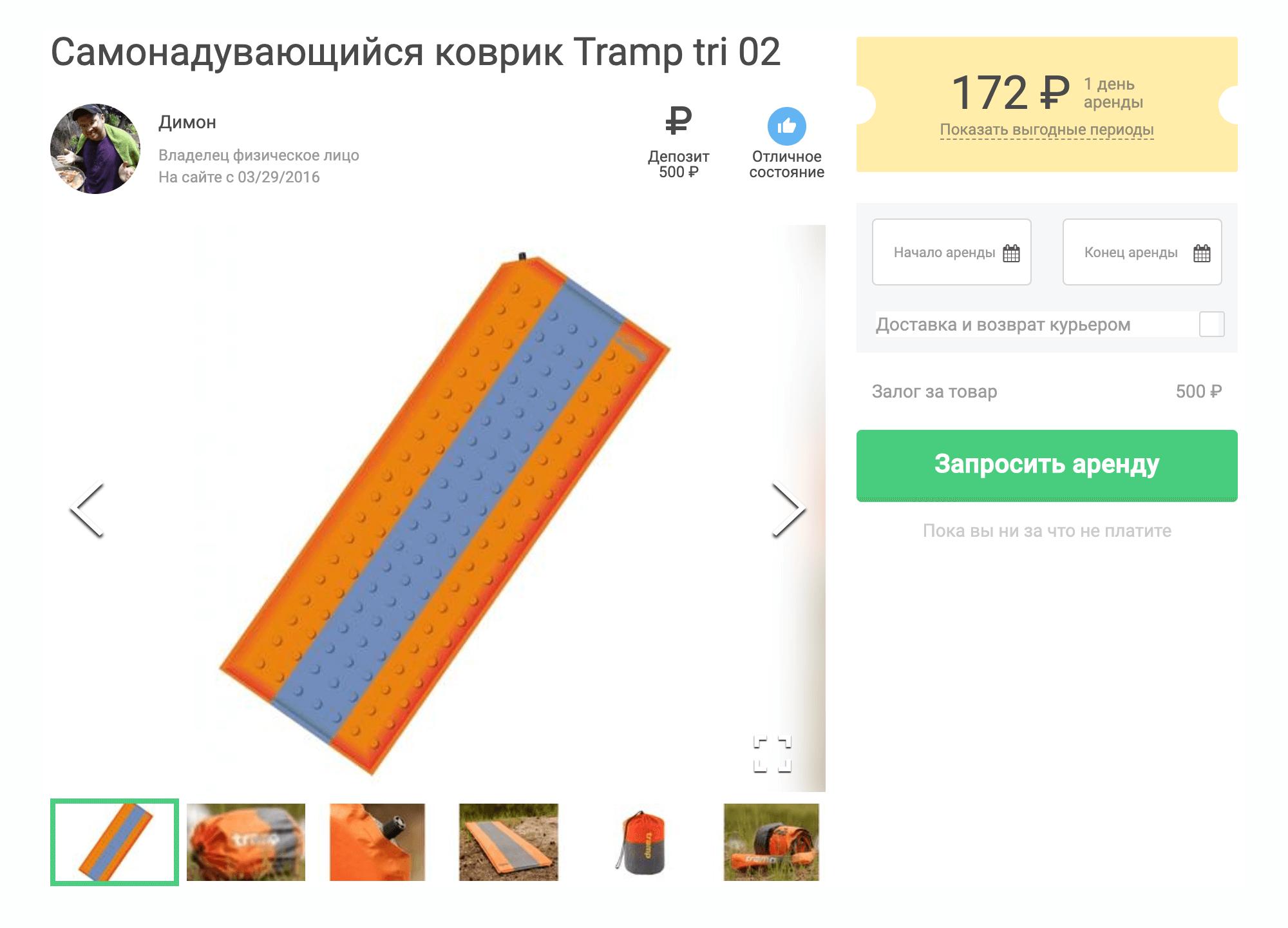 Такой коврик рассчитан на вес до 75 кг