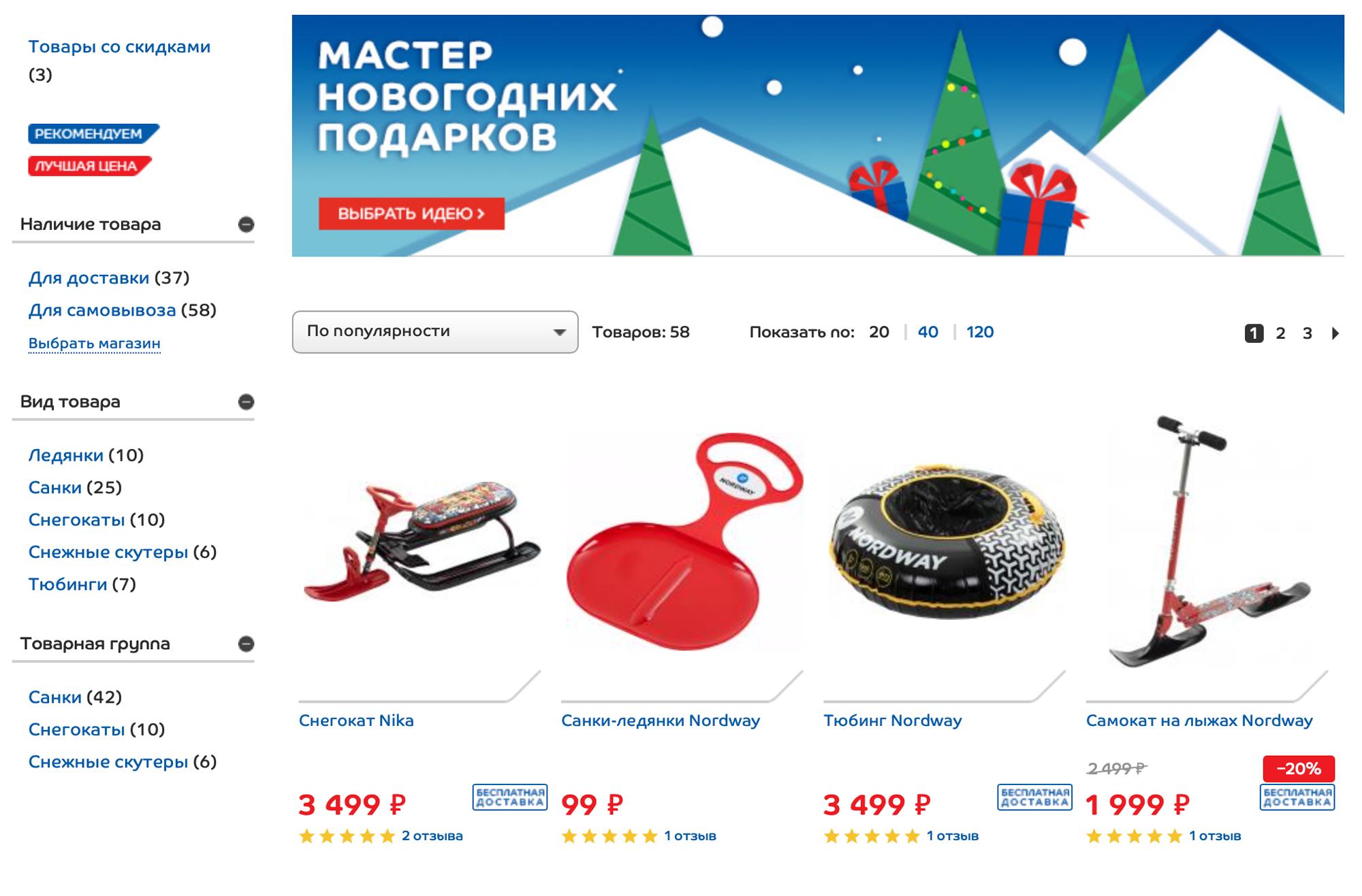 Хитрые маркетологи знают нашу психологию: до круглой суммы не хватает всего рубля, а нам кажется, что цена ниже