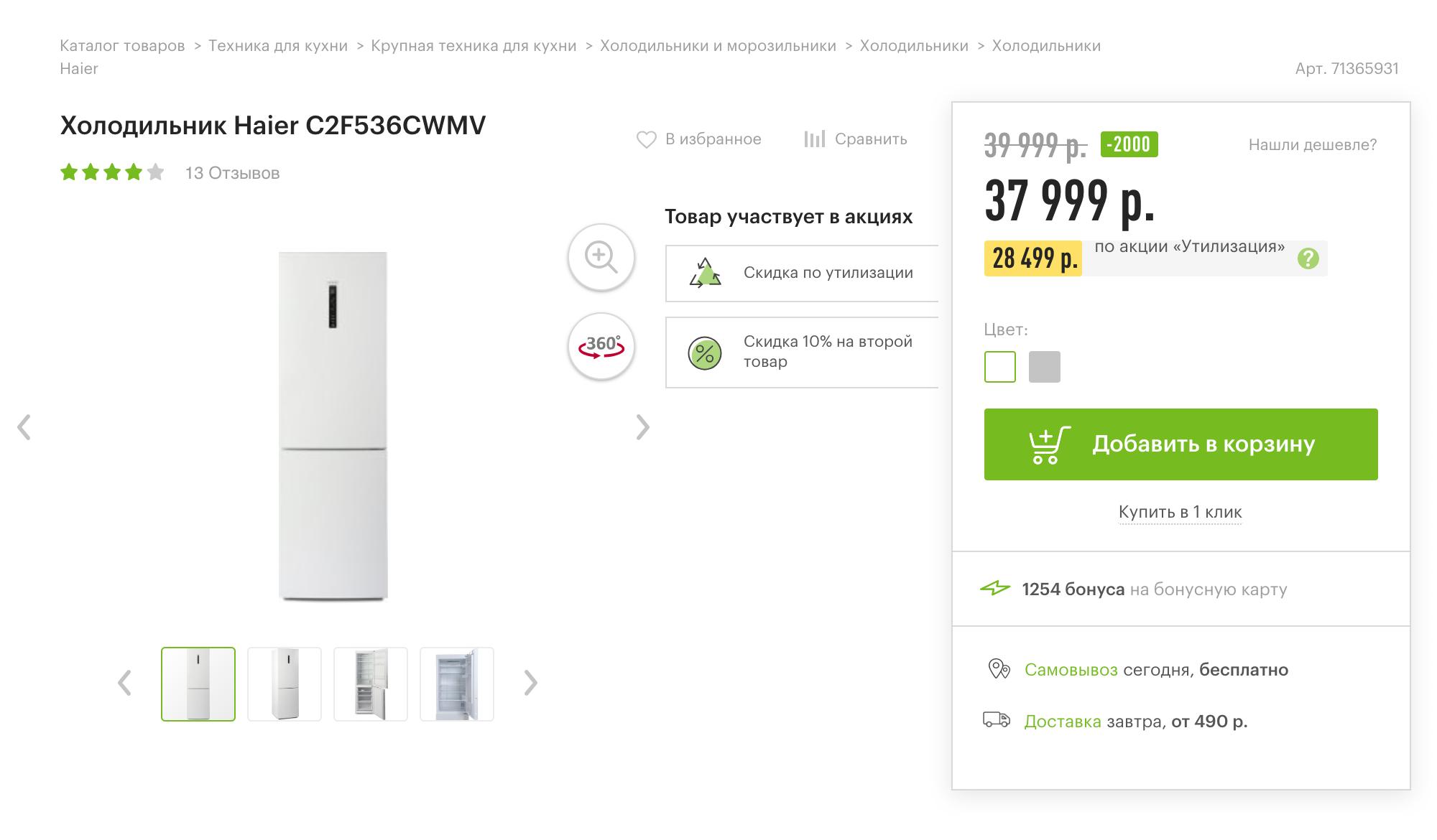 С учетом скидки и акции холодильник будет стоить 28 499 р..