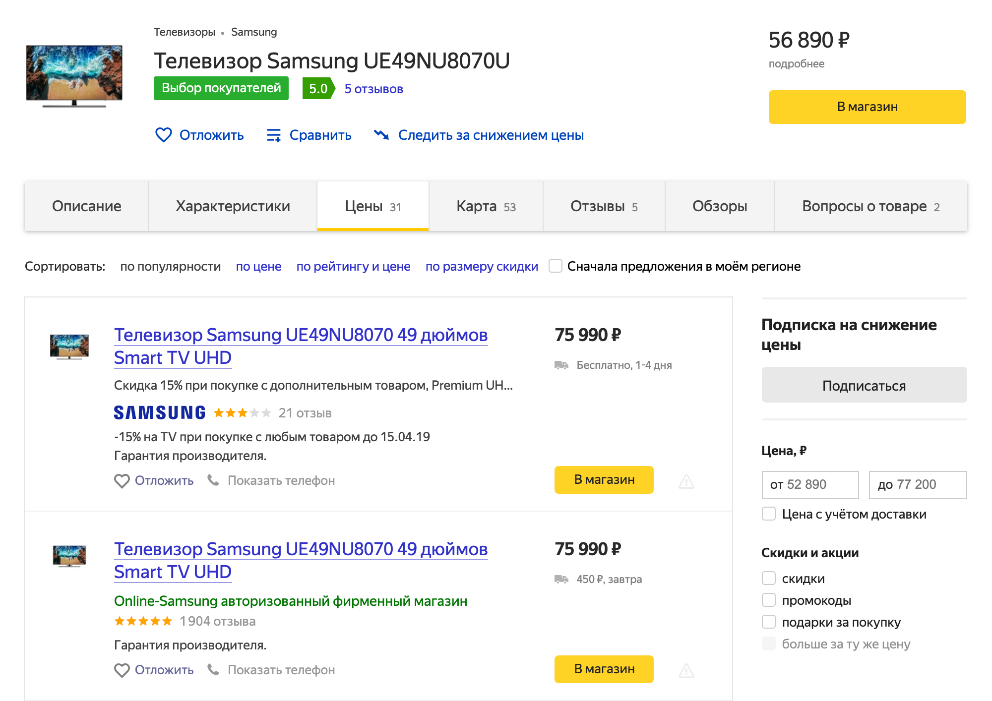 Ценник на такую модель на «Яндекс-маркете» — от 52 890 р. до 77 200 р.