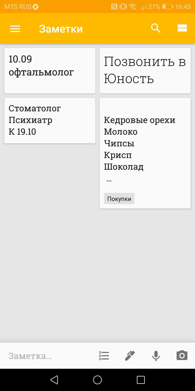 Каждой заметке в приложении «Гугл-кип» можно присвоить ярлык, например «Покупки»