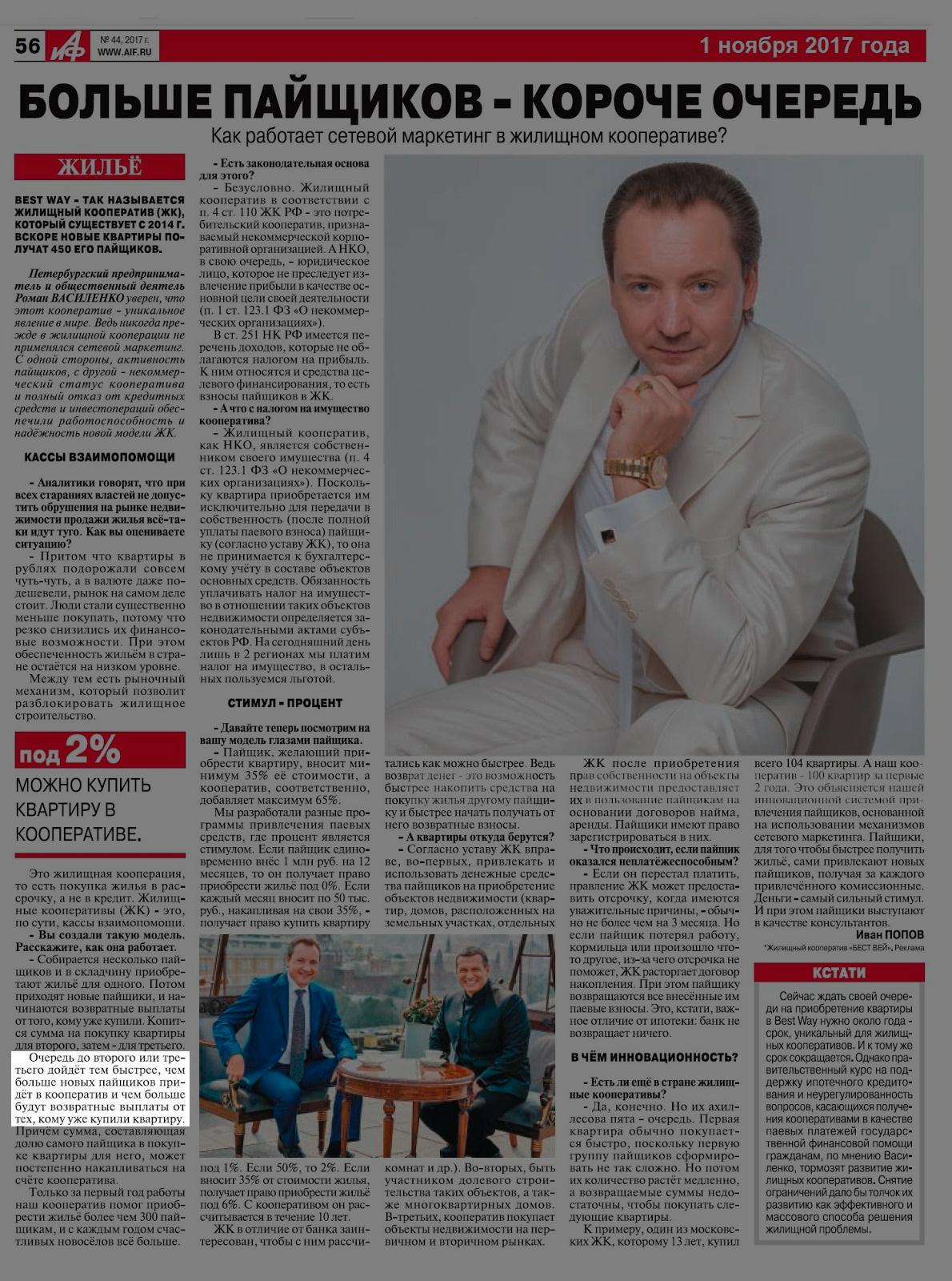Роман Василенко: «Очередь до второго или третьего (пайщика) дойдет тем быстрее, чем больше новых пайщиков придет в кооператив и чем больше будут возвратные выплаты от тех, кому уже купили квартиру»