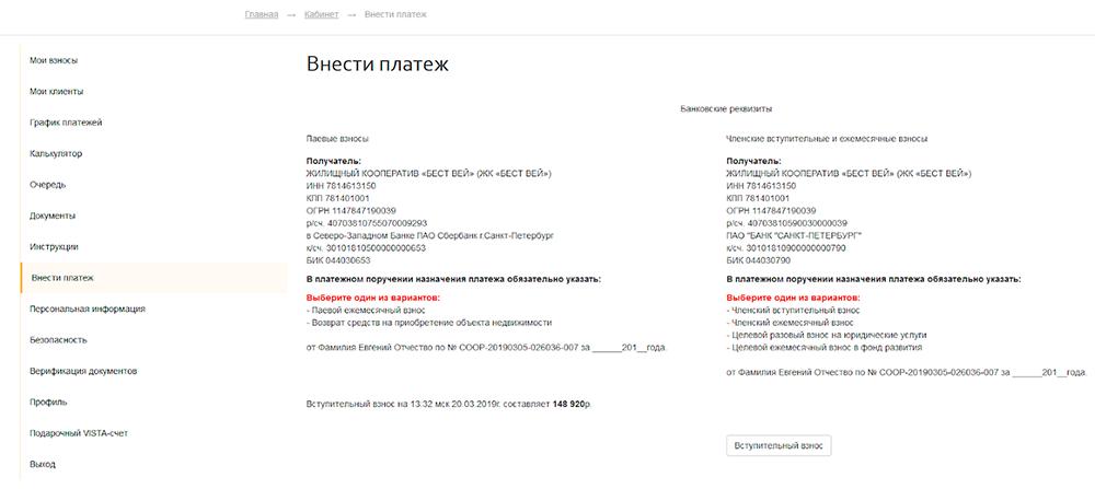 Средства разделены по счетам: паевые взносы переводятся на счет кооператива в Сбербанке, членские и вступительные — на счет в банке «Санкт-Петербург»