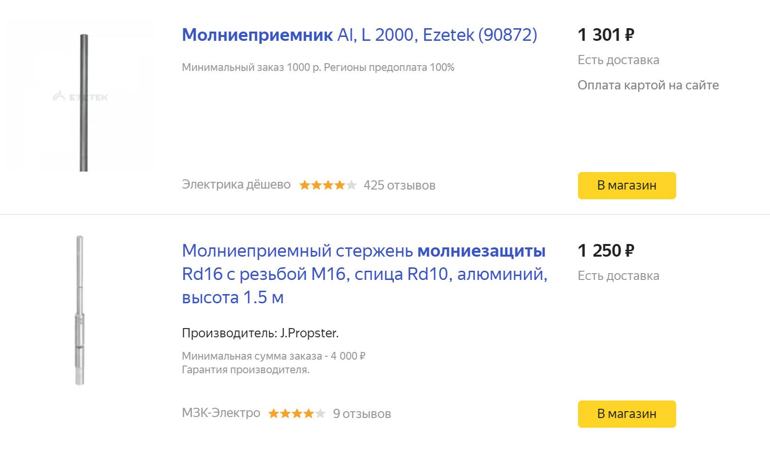 Штыревой молниеприемник — самое дешевое решение длязагородных домов. Это цены на «Яндекс-маркете»