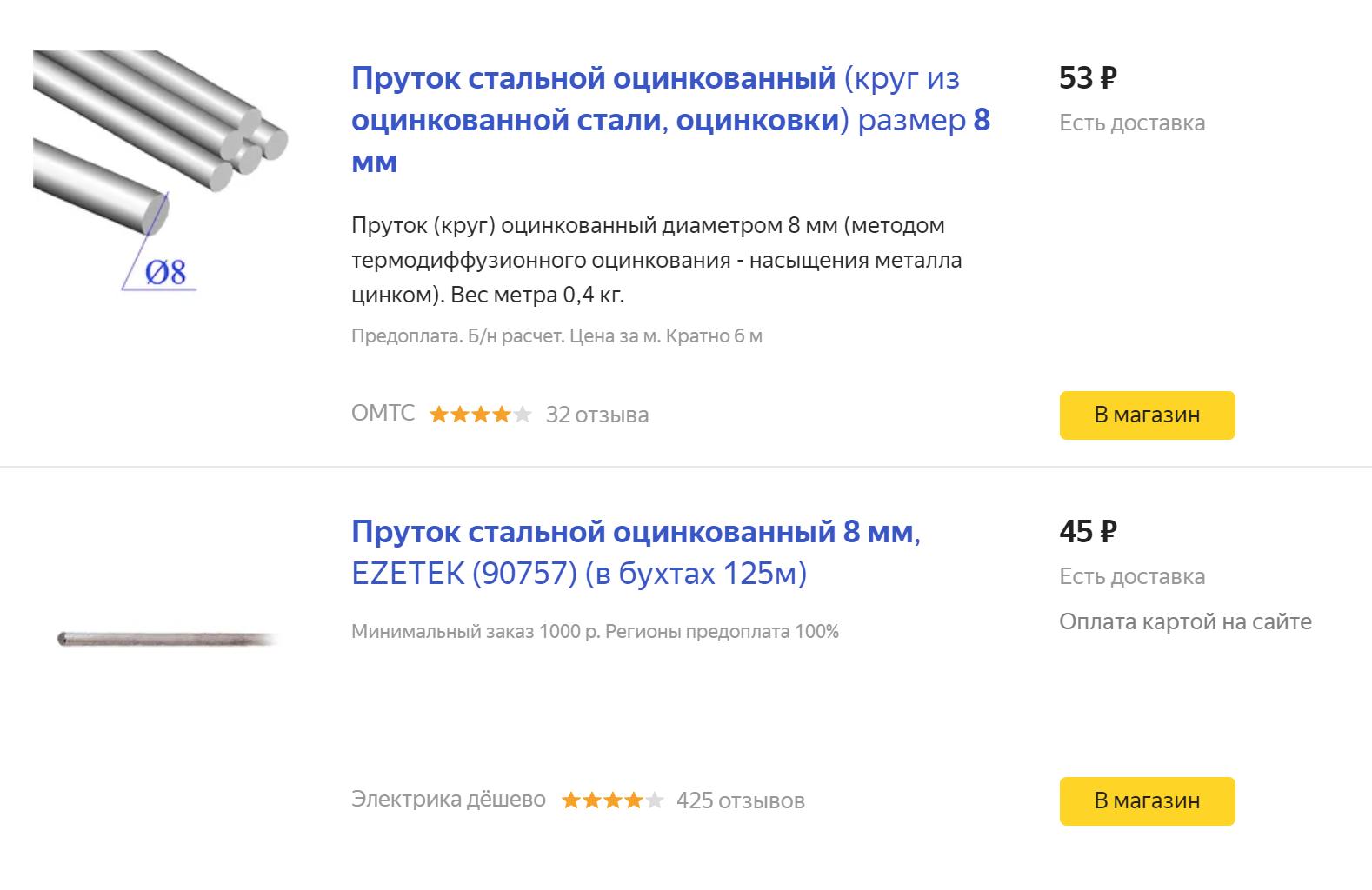 Стандартное решение — стальной оцинкованный пруток диаметром 8&nbsp;мм. Он дешевый и надежный. На «Яндекс-маркете» можно найти прутки по 50<span class=ruble>Р</span> за метр