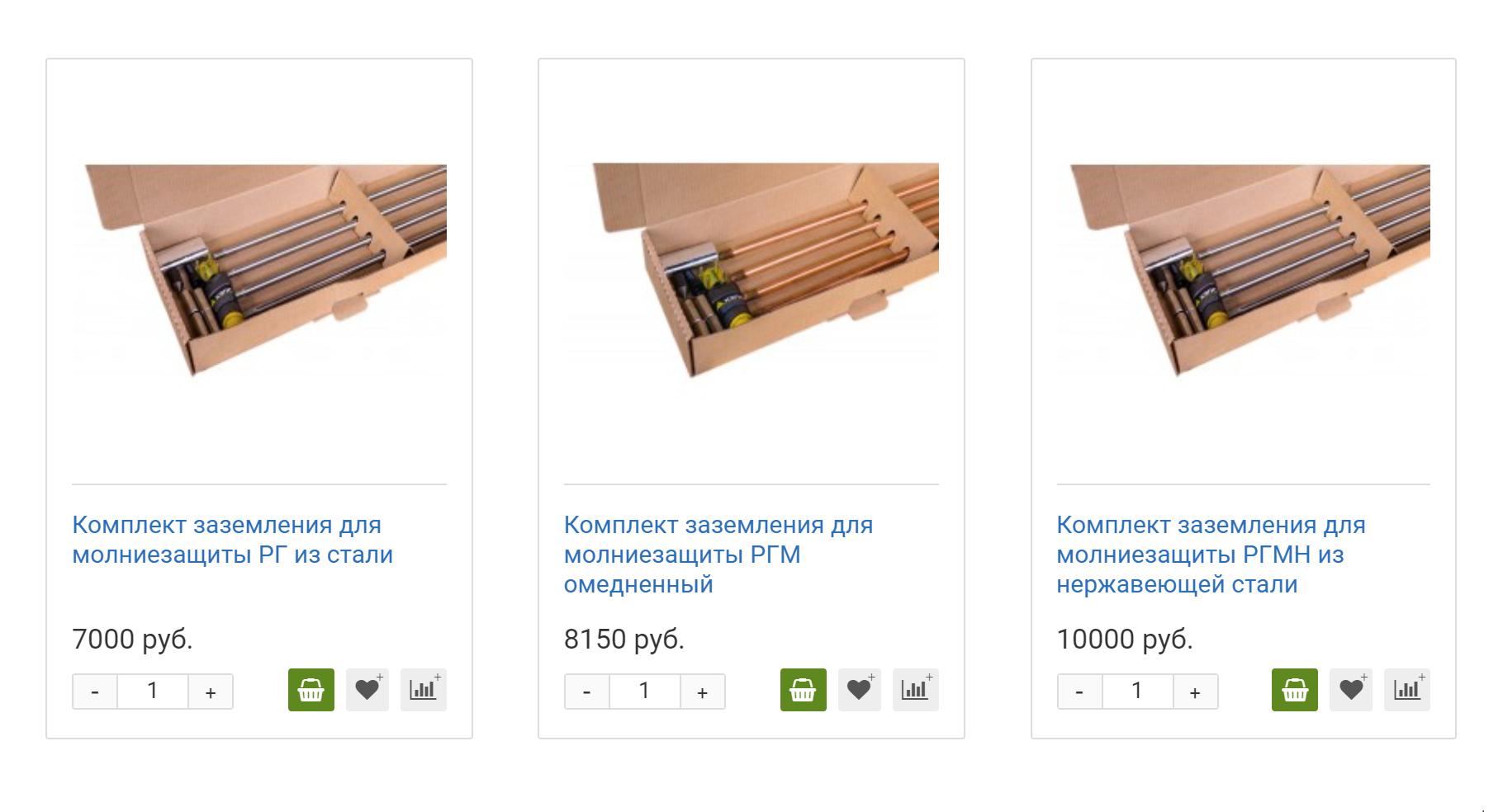 Громоотвод можно частично собрать самостоятельно, а ещечасть купить. Это цены на заводские заземлители на сайте Bolta