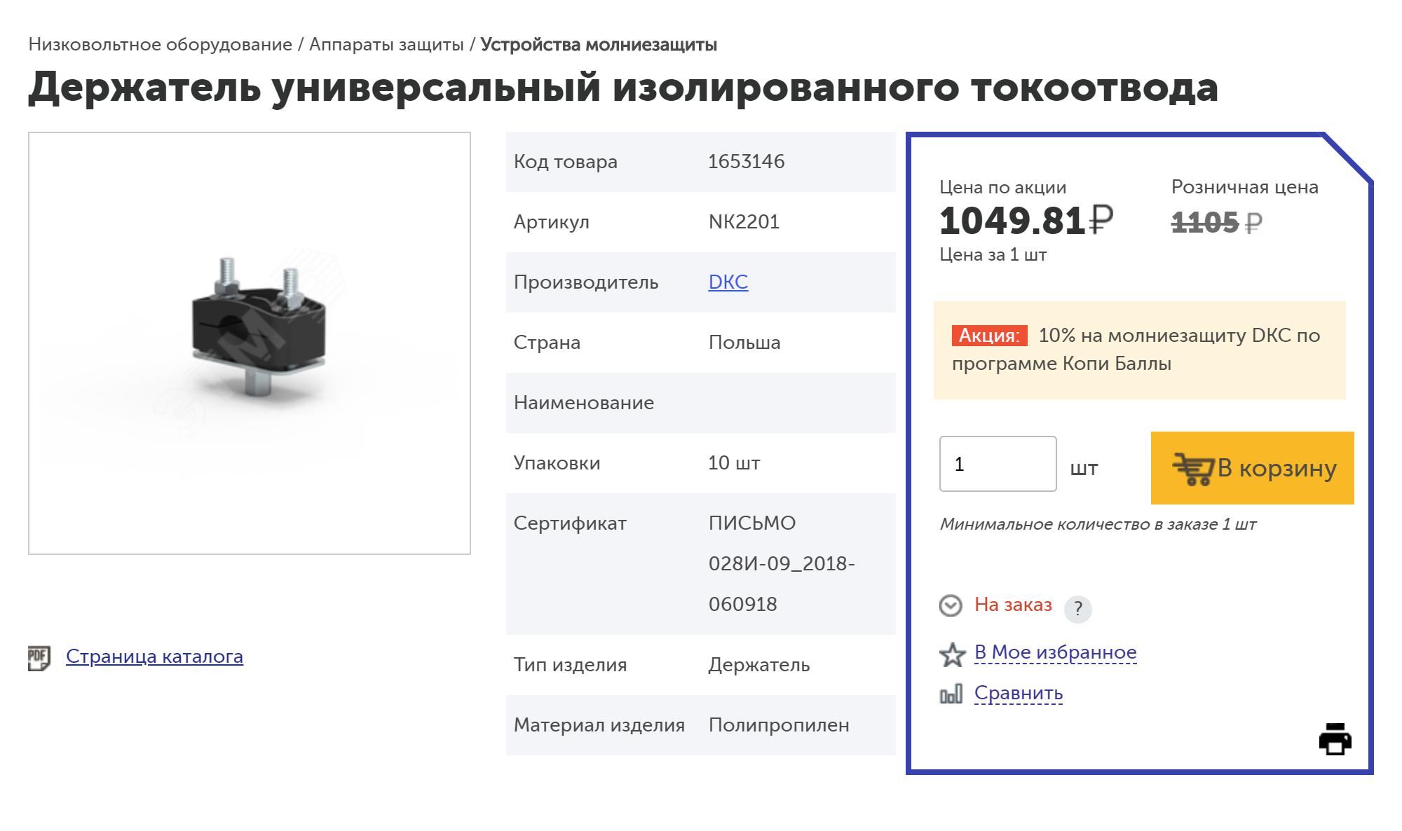 Стоимость держателя в интернет-магазине «ЭТМ». Сделать похожие своими руками можно из фторопластовых пластин