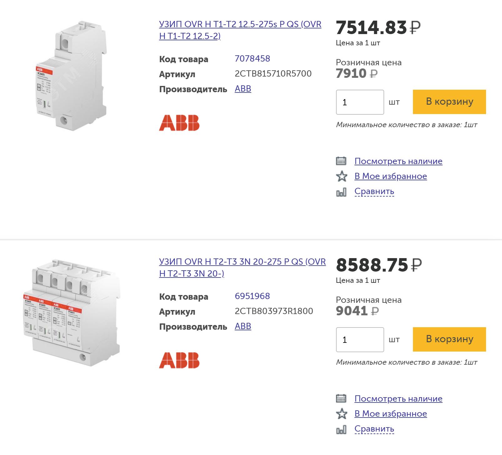 УЗИП бывают однофазными и трехфазными — по числу вводов в дом. Это цены в интернет-магазине«ЭТМ»
