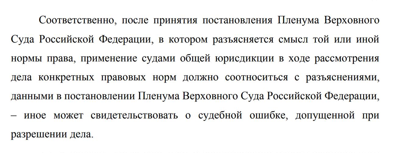 Выписка из постановления Конституционного суда № 29-П от 23.12.13 (стр. 15)