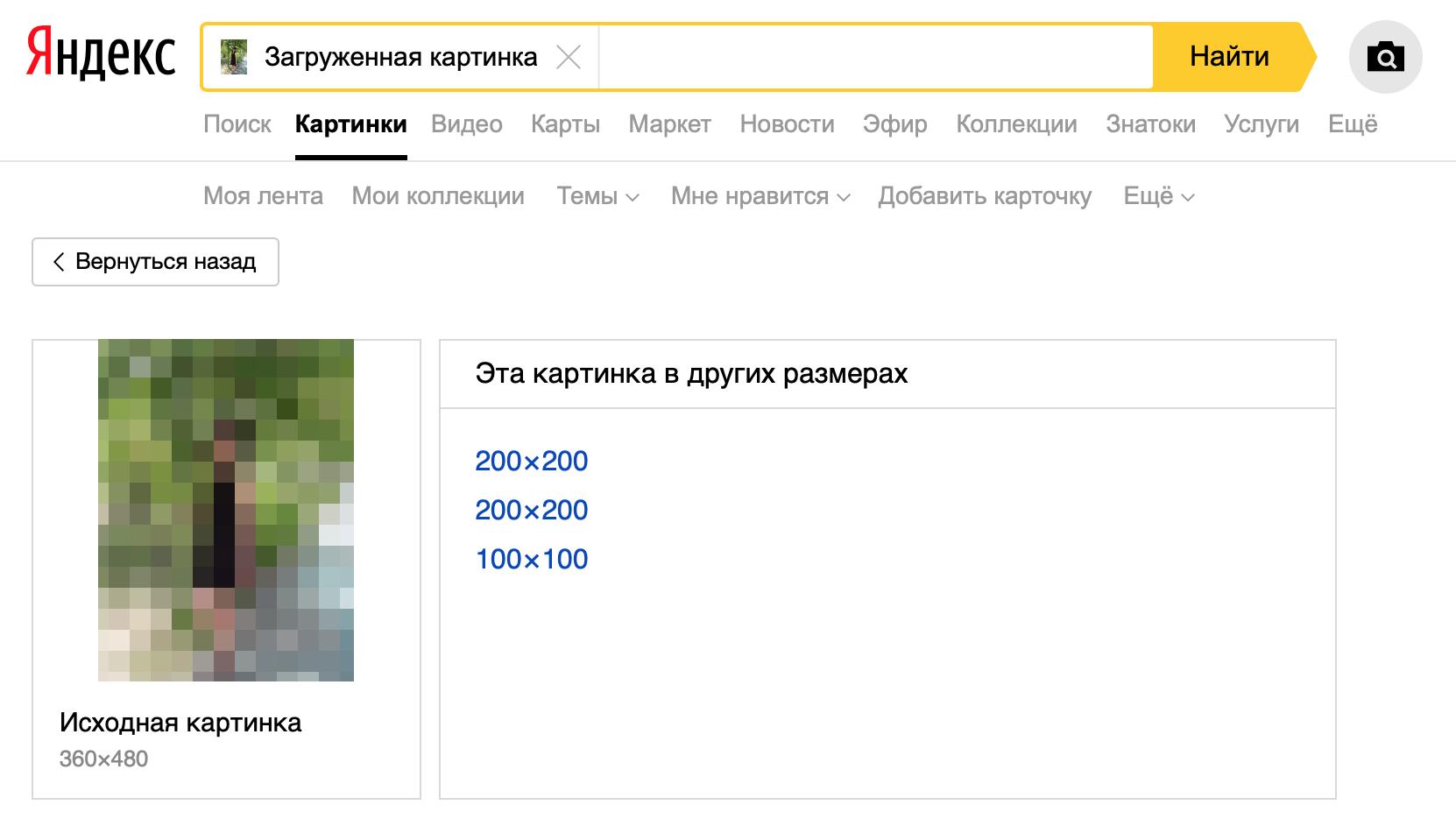 Загрузим изображение в «Яндекс-картинки»