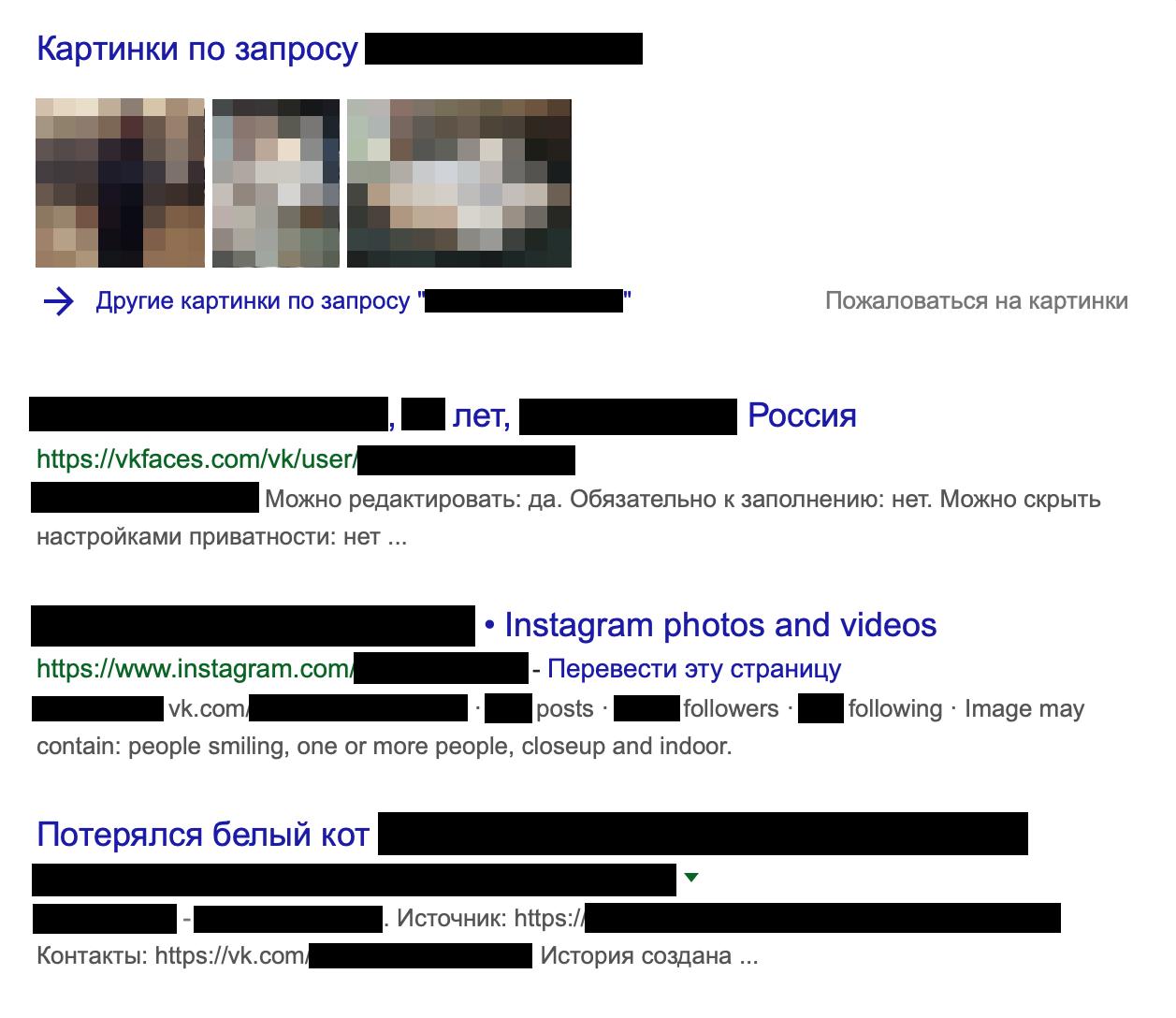 Среди результатов поиска — профиль в Инстаграме