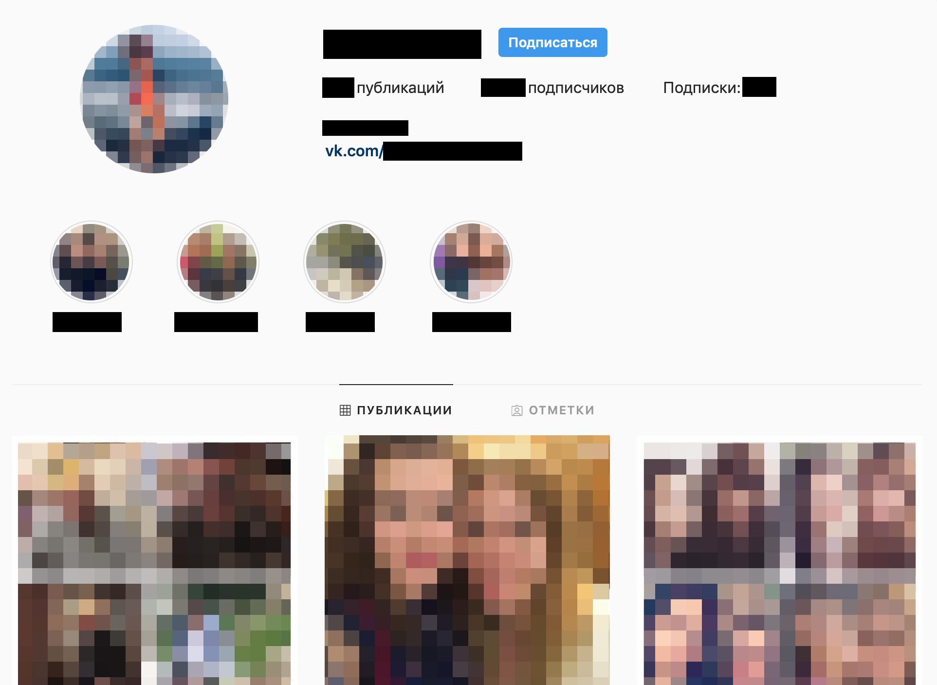 Указана ссылка на профиль во Вконтакте, поэтому Инстаграм появился в результатах поиска