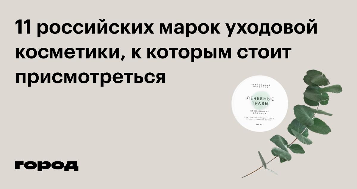 Средства по уходу за кожей российских производителей thumbnail