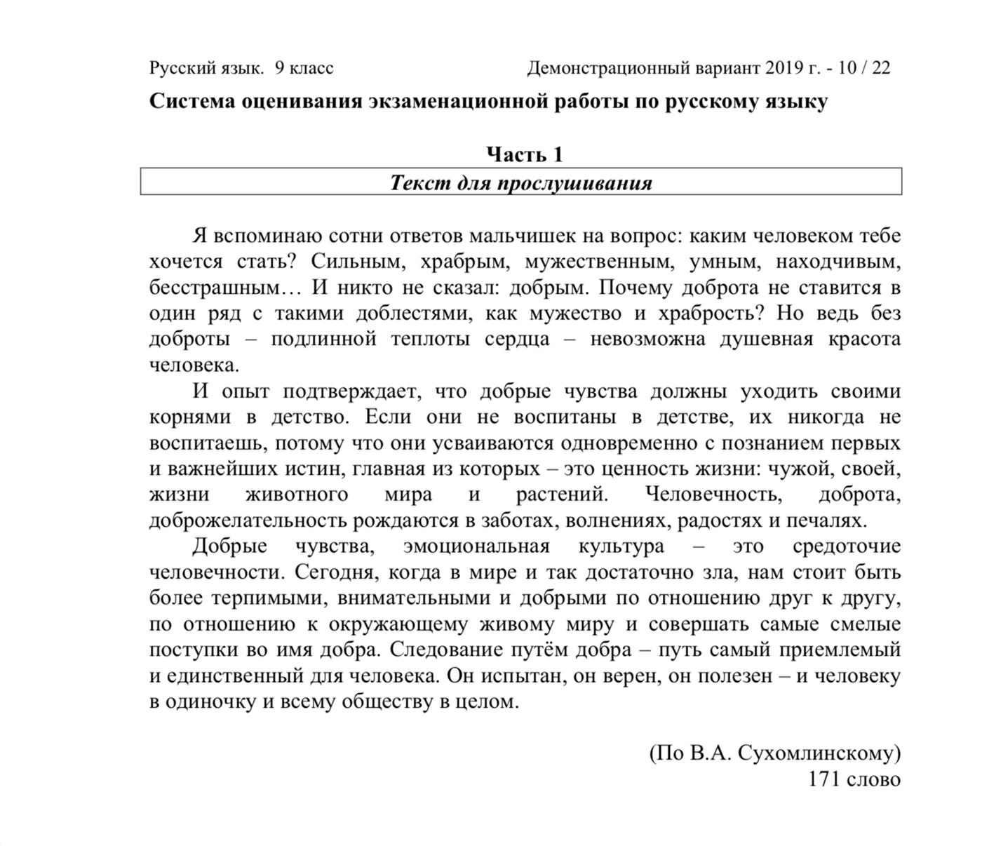 Пример текста для изложения на ОГЭ