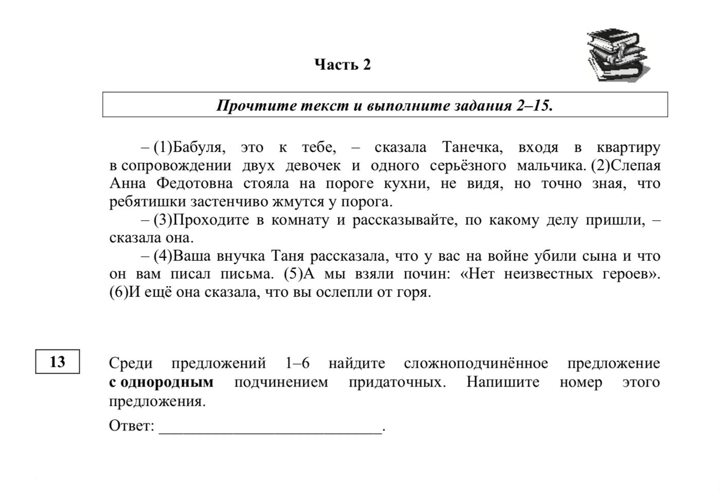 Задание № 13 из демоверсии. Правильный ответ — 4