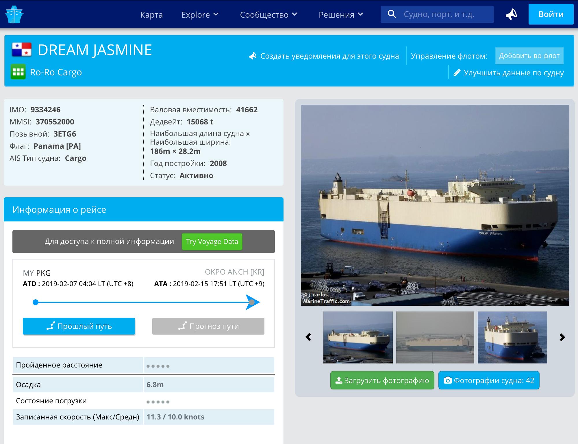 Посредник сообщил мне название судна — я мог посмотреть общую информацию о нем