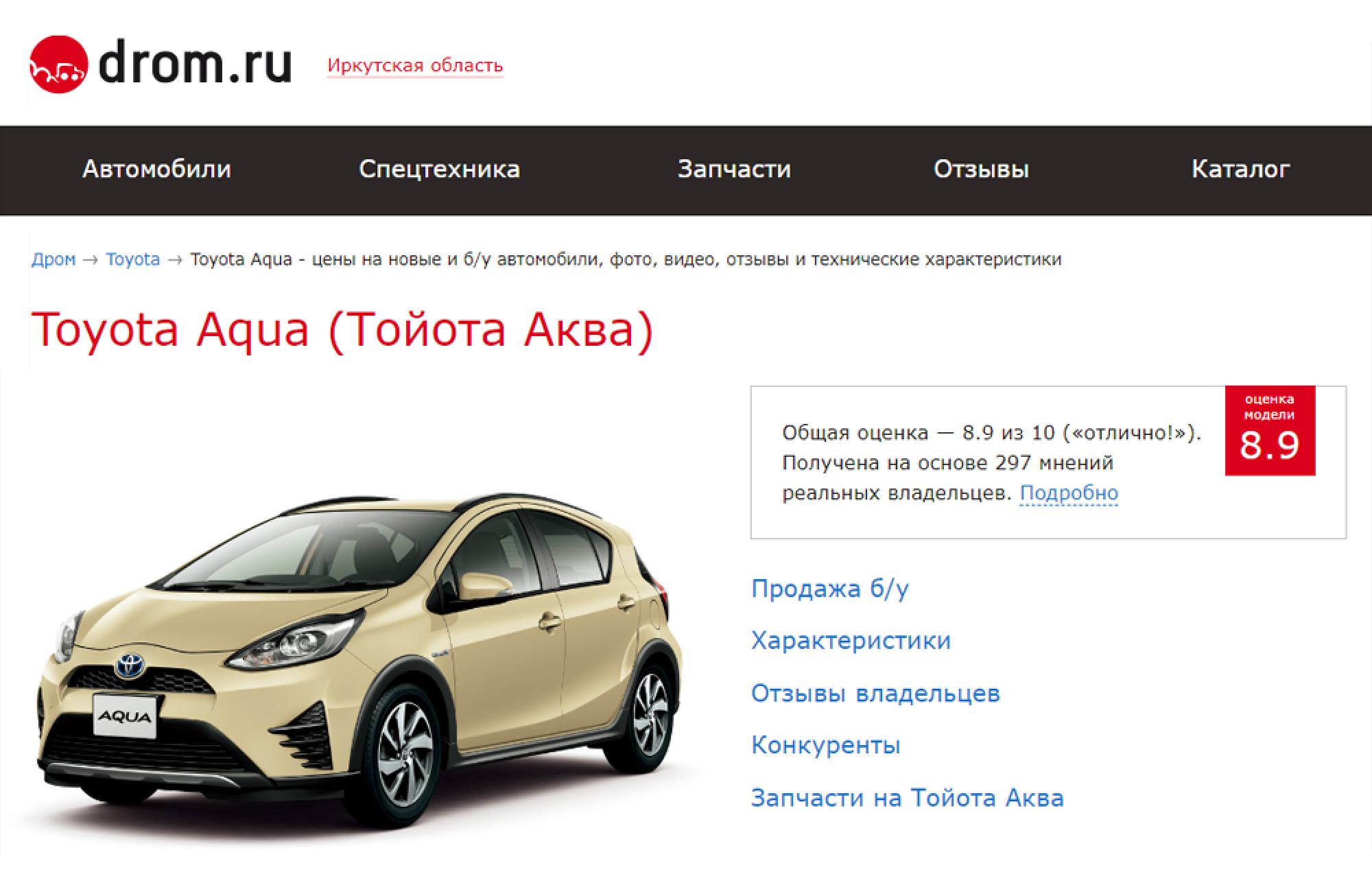 Тойота Аква на «Дроме». Тут можно посмотреть отзывы владельцев, характеристики, актуальные предложения