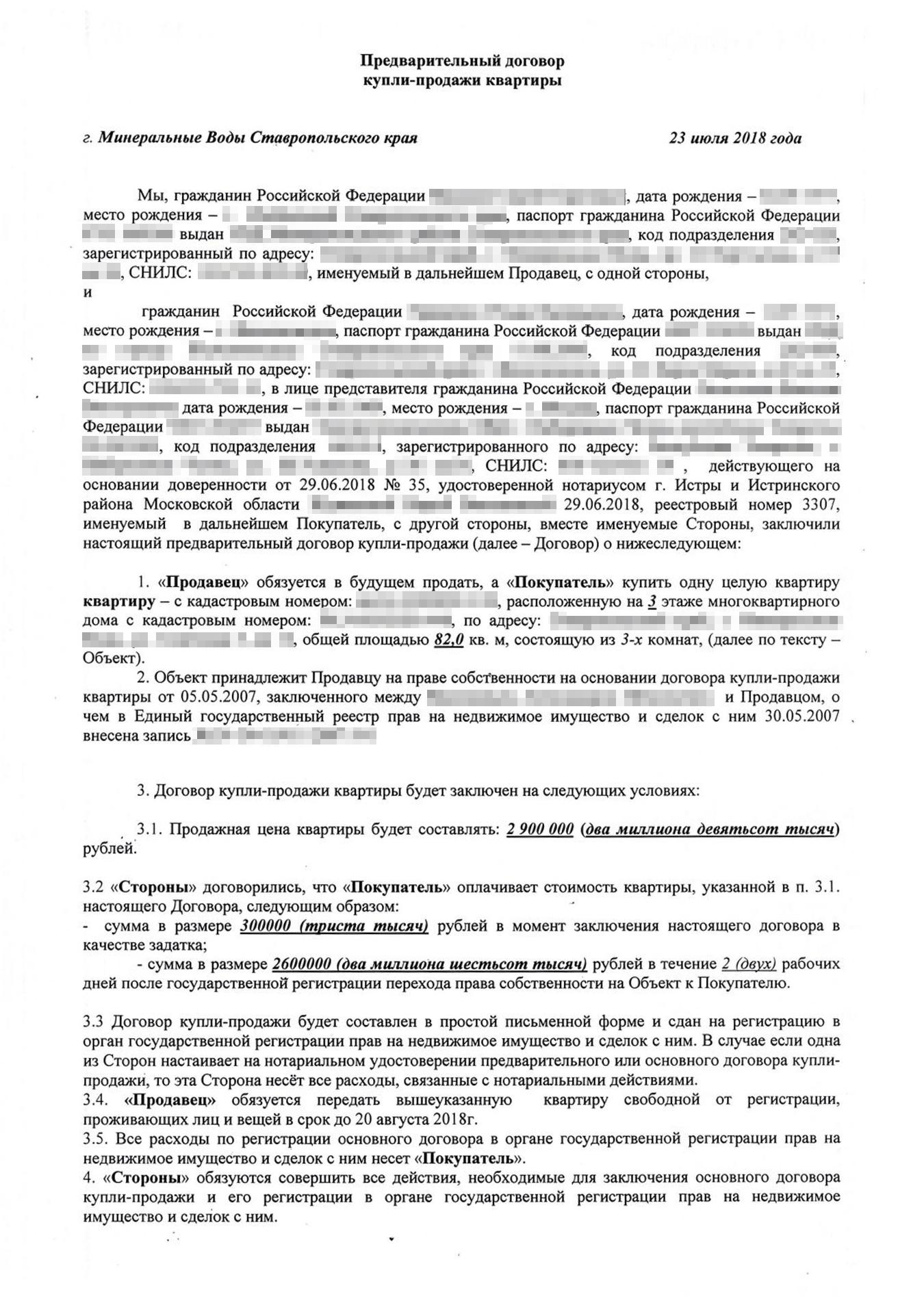 Вариант предварительного договора