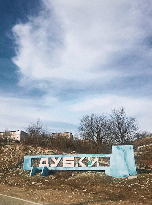 После колорита горных деревень мы «телепортировались» в Дубки — советский рабочий поселок с панельками и ржавыми детскими горками во дворах