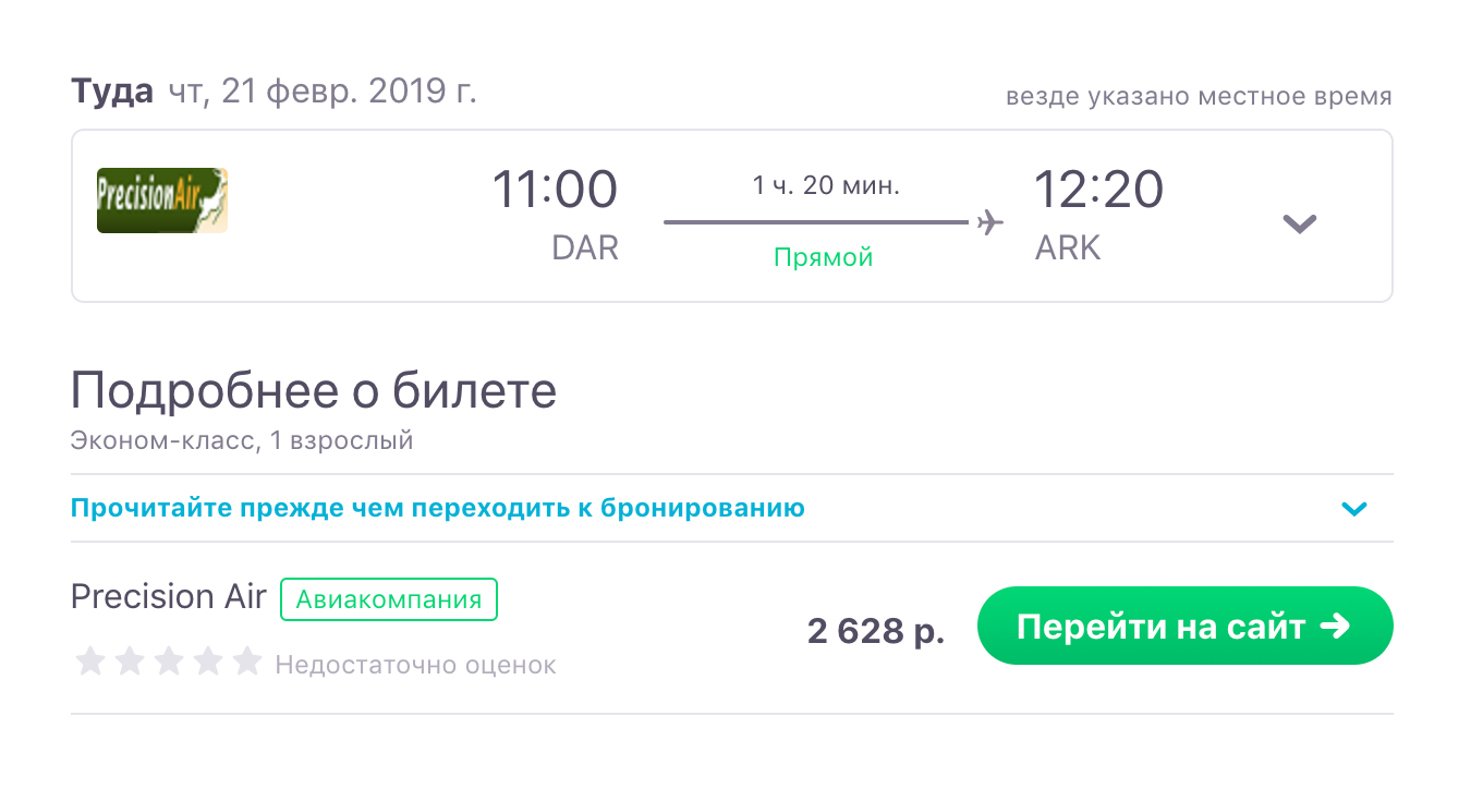 Самый дешевый перелет из Дар-эс-Салама в Арушу, откуда начинаются северные маршруты сафари, занимает менее полутора часов и стоит от 2669<span class=ruble>Р</span> в одну сторону