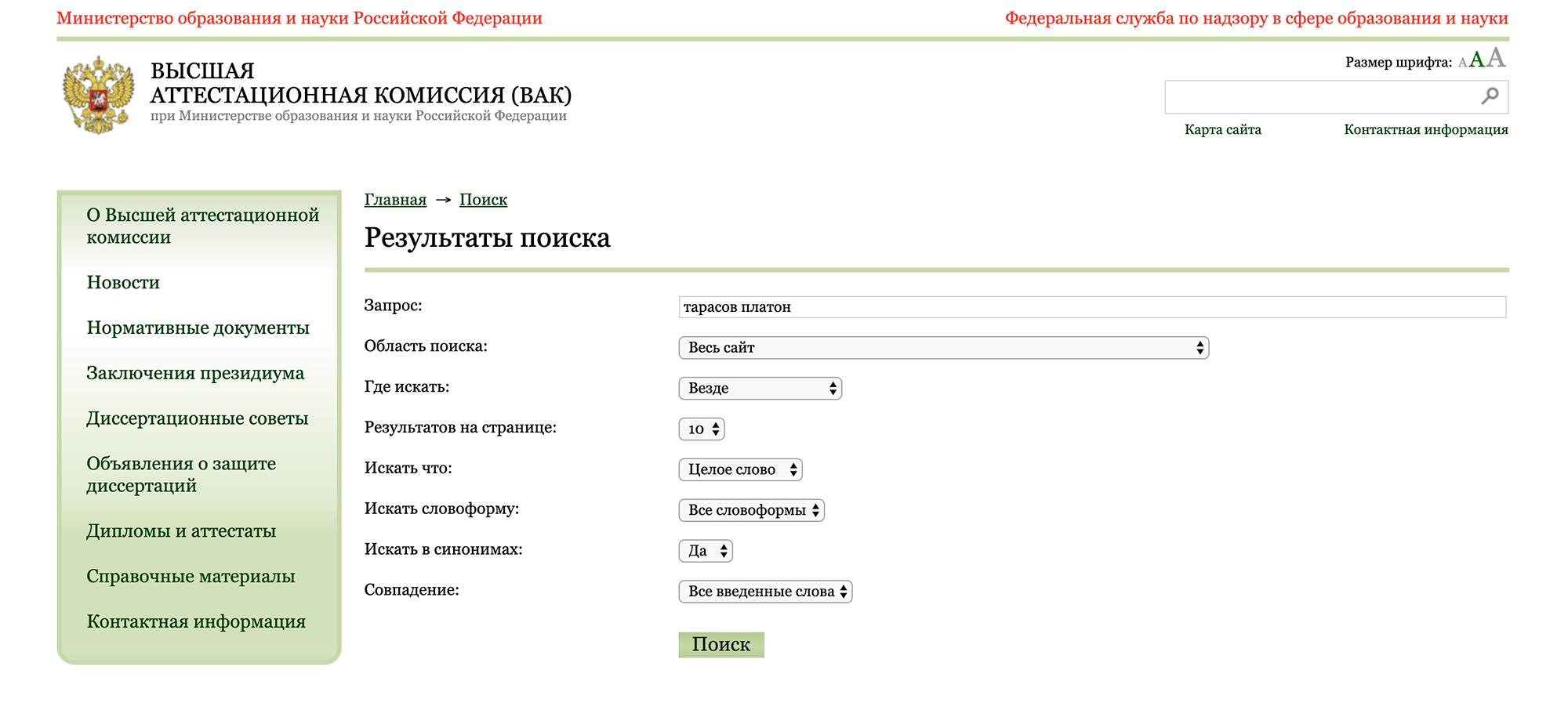 Если вам кажутся убедительными доводы какого-то российского ученого, поищите его имя на сайте ВАК. Возможно, этого человека не существует