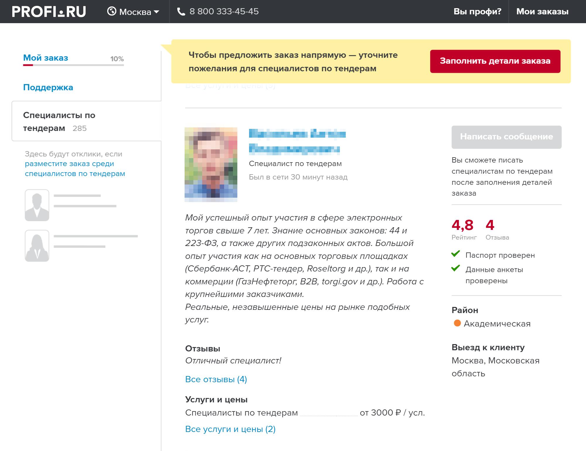 тендеры частных строительных организаций москвы