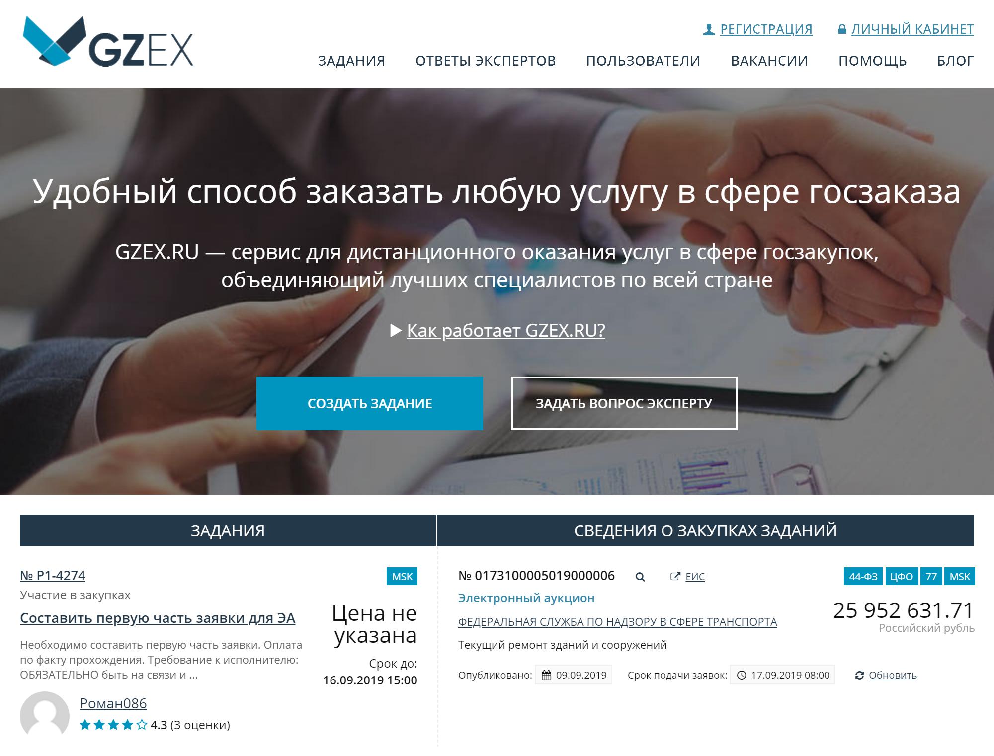 Главная страница GZEX
