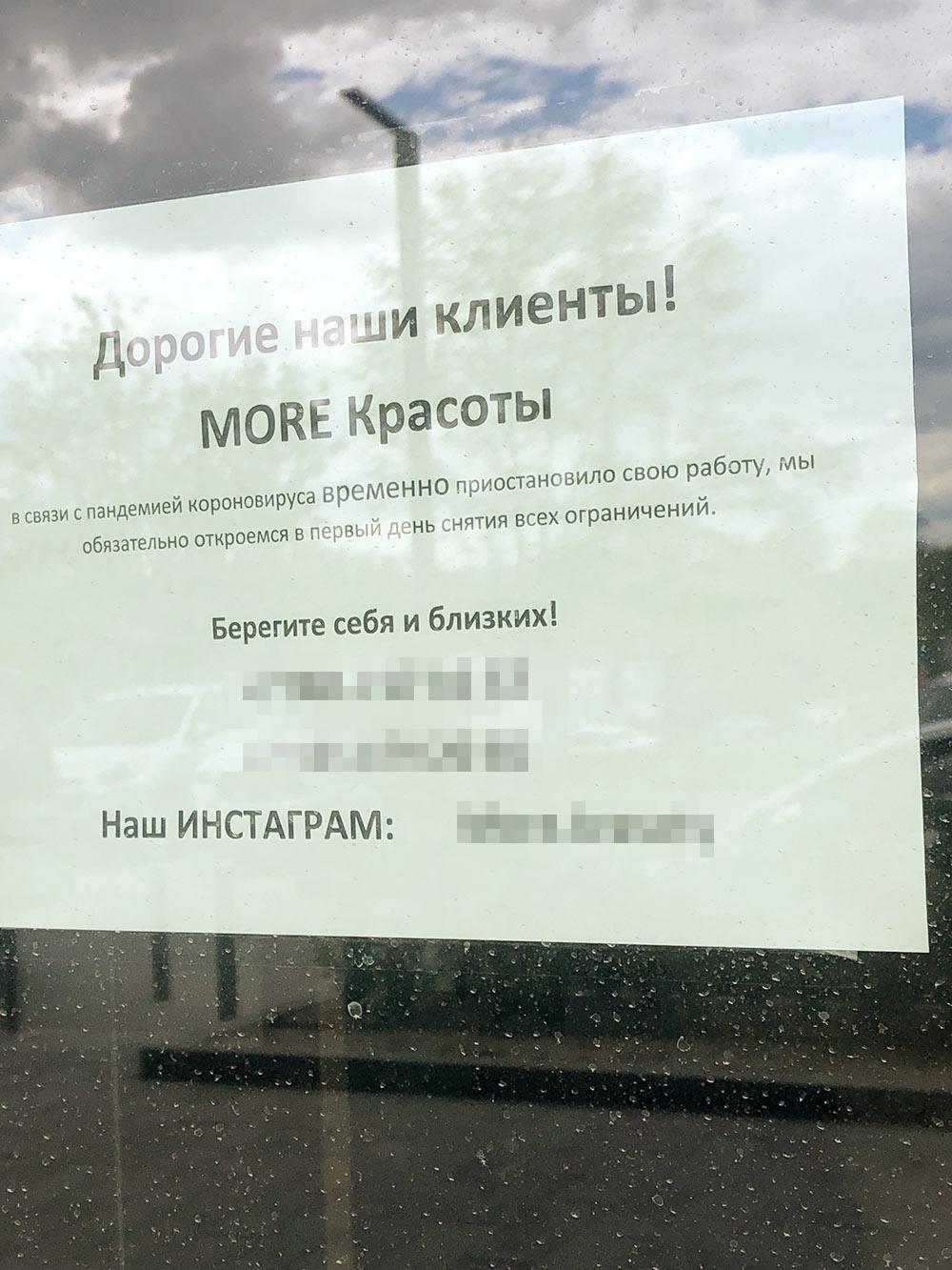 Салоны красоты идетские творческие студии были закрыты вМоскве сконца марта, поэтому могут рассчитывать наснижение арендных платежей
