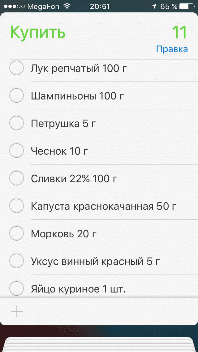 Список продуктов для ужина