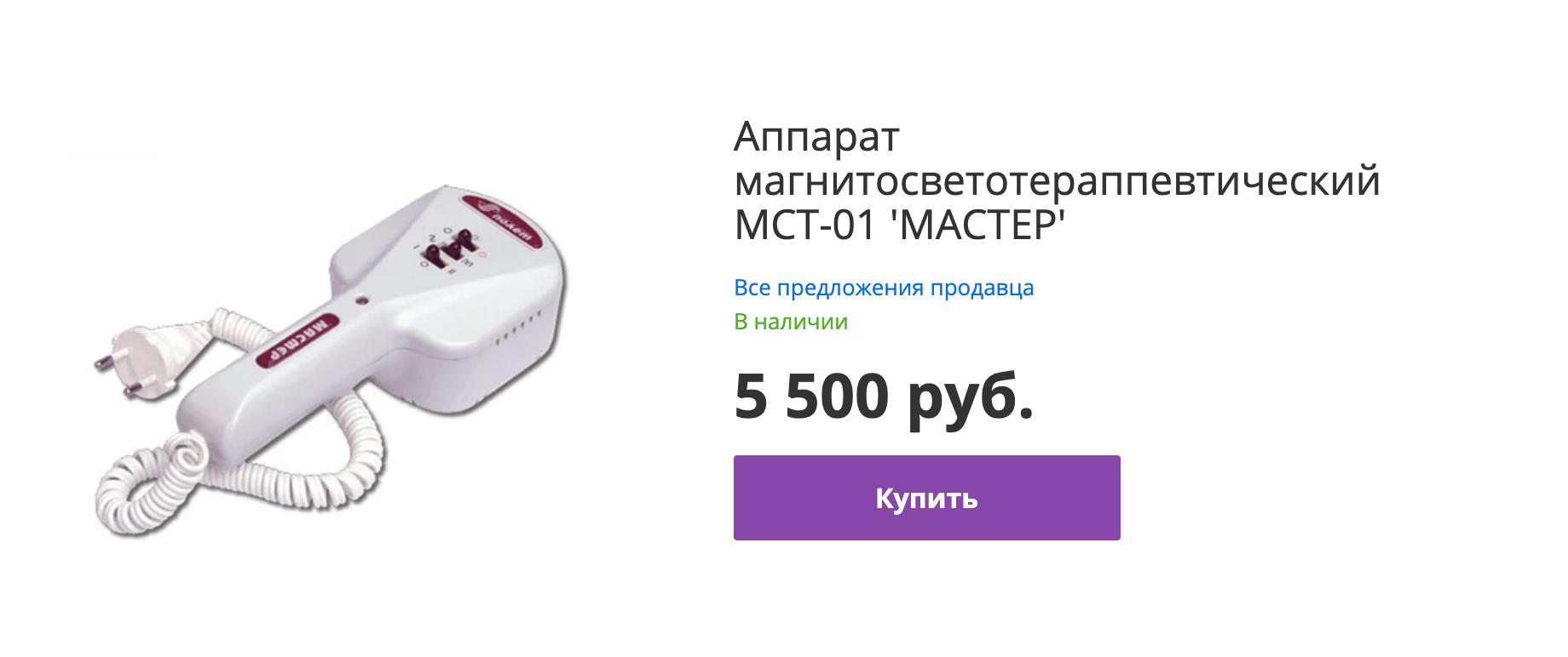 Аппарат «МСТ-01 Мастер» похож нафен и лечит нетолько низкочастотным магнитным полем, ноисиним светом — итоидругое неэффективно