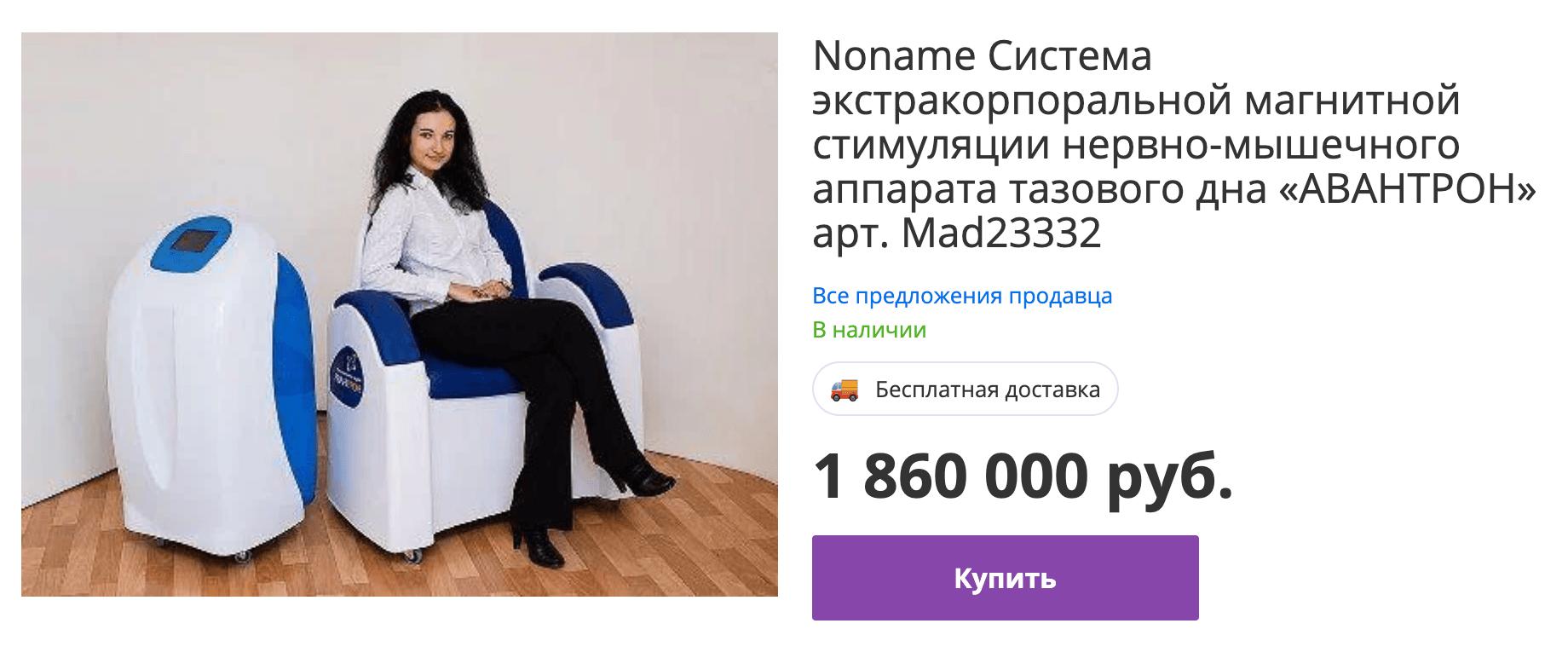 Аппарат «Авантрон» похож накресло, лечит (судя повсему) высокочастотным магнитным полем истоит почти два миллиона рублей