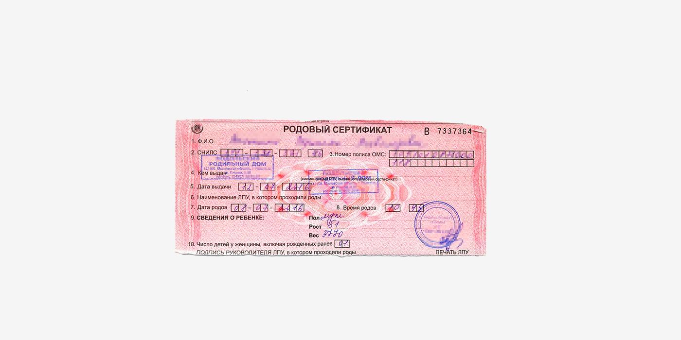 Зачем нужен родовый сертификат