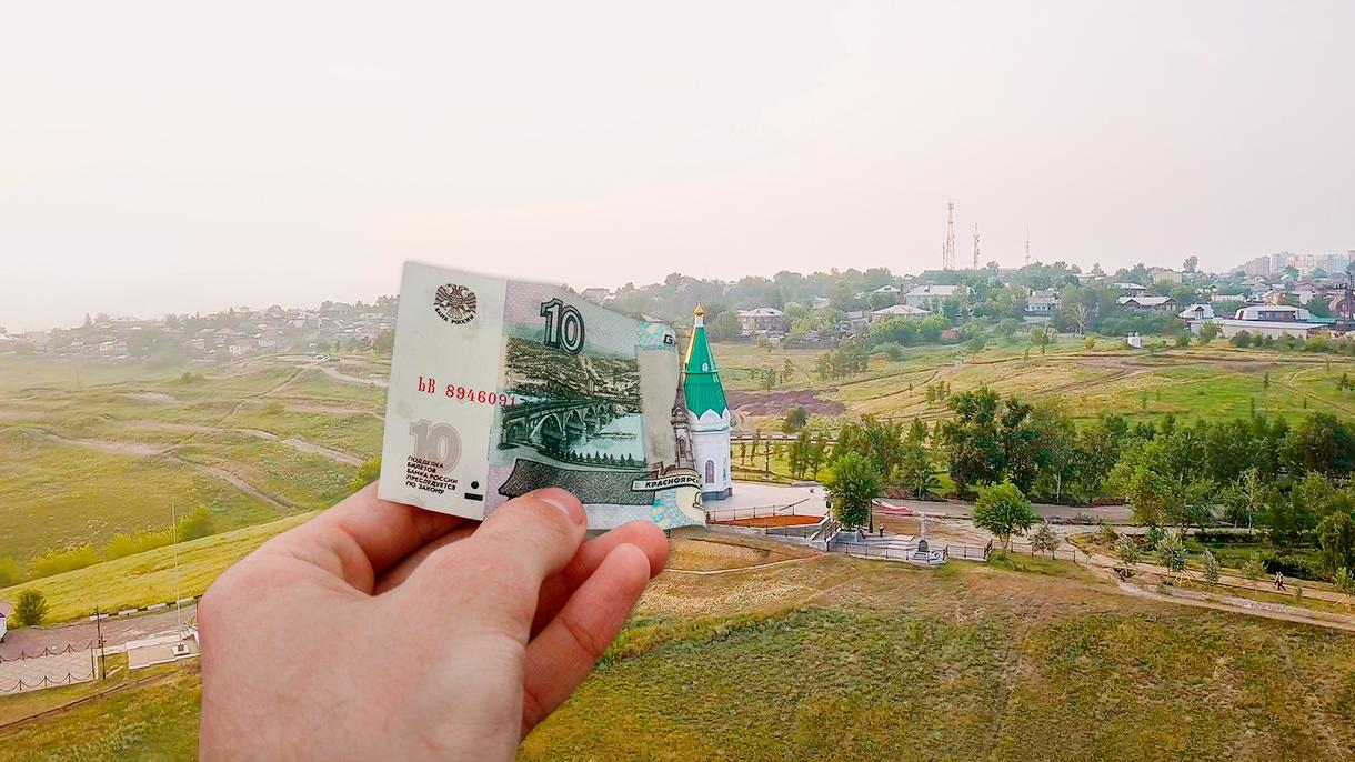 Сколько стоит жизнь в Красноярске