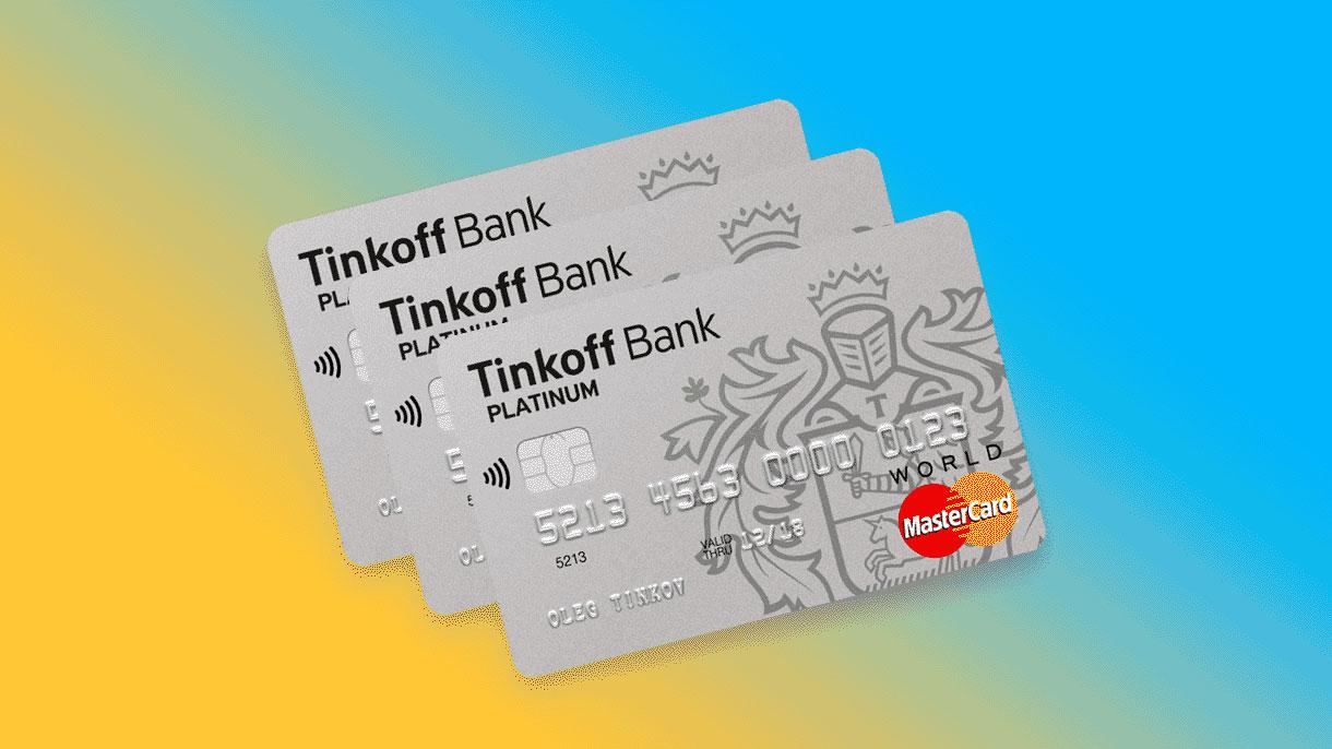 как взять кредит наличными в тинькофф банке если есть кредитная карта метафорические карты купить дешево китай