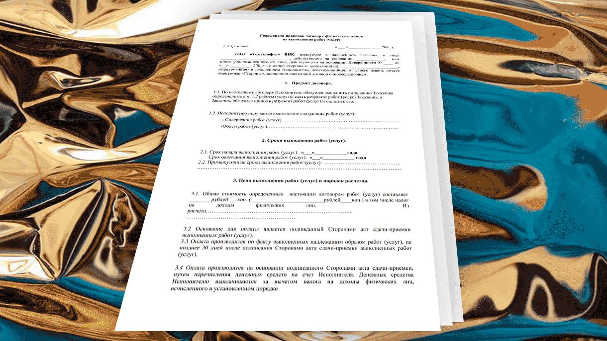 Договор гражданско-правового характера