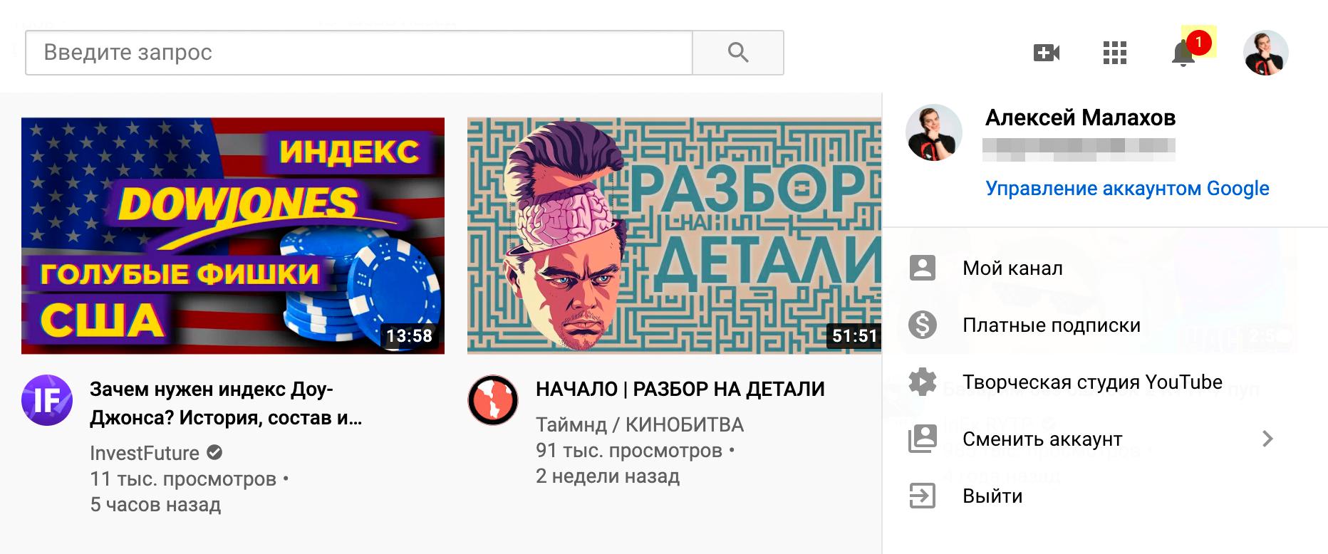 Персональный канал есть у каждого пользователя «Ютуба». Он называется также, каки профиль на «Ютубе», а доступ к нему имеет только владелец