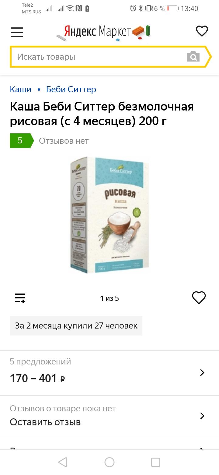 Детская каша стоила на «Беру» 326<span class=ruble>Р</span>, на «Гудсе» — 201<span class=ruble>Р</span>, а «Яндекс-маркет» показал 5 предложений от 170<span class=ruble>Р</span>. Я заказала на «Озоне» за 148<span class=ruble>Р</span>